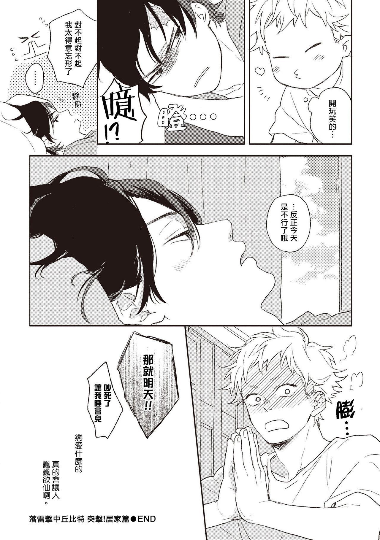 Cupid ni Rakurai   落雷击中丘比特 Ch. 1-4 136