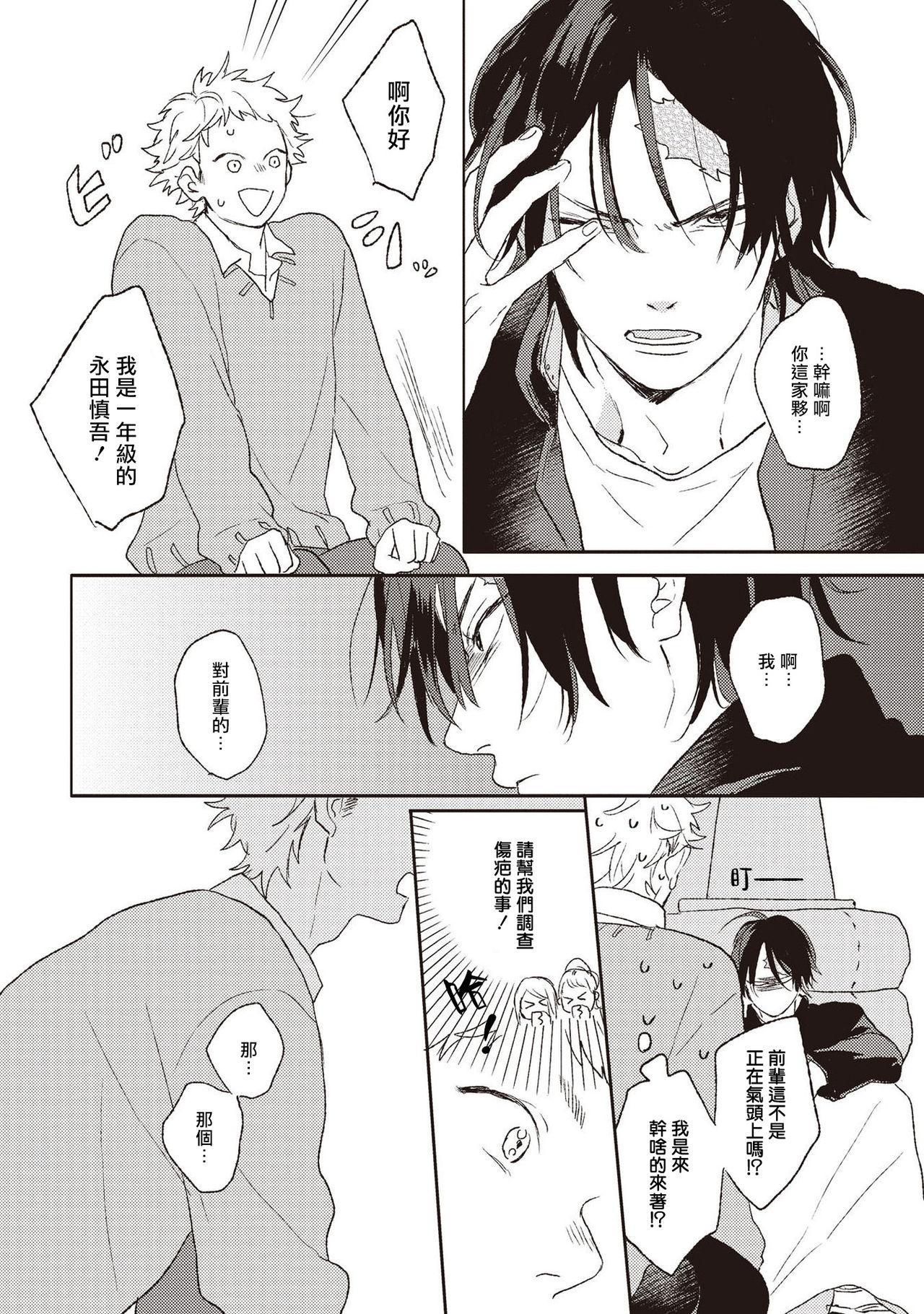 Cupid ni Rakurai   落雷击中丘比特 Ch. 1-4 13