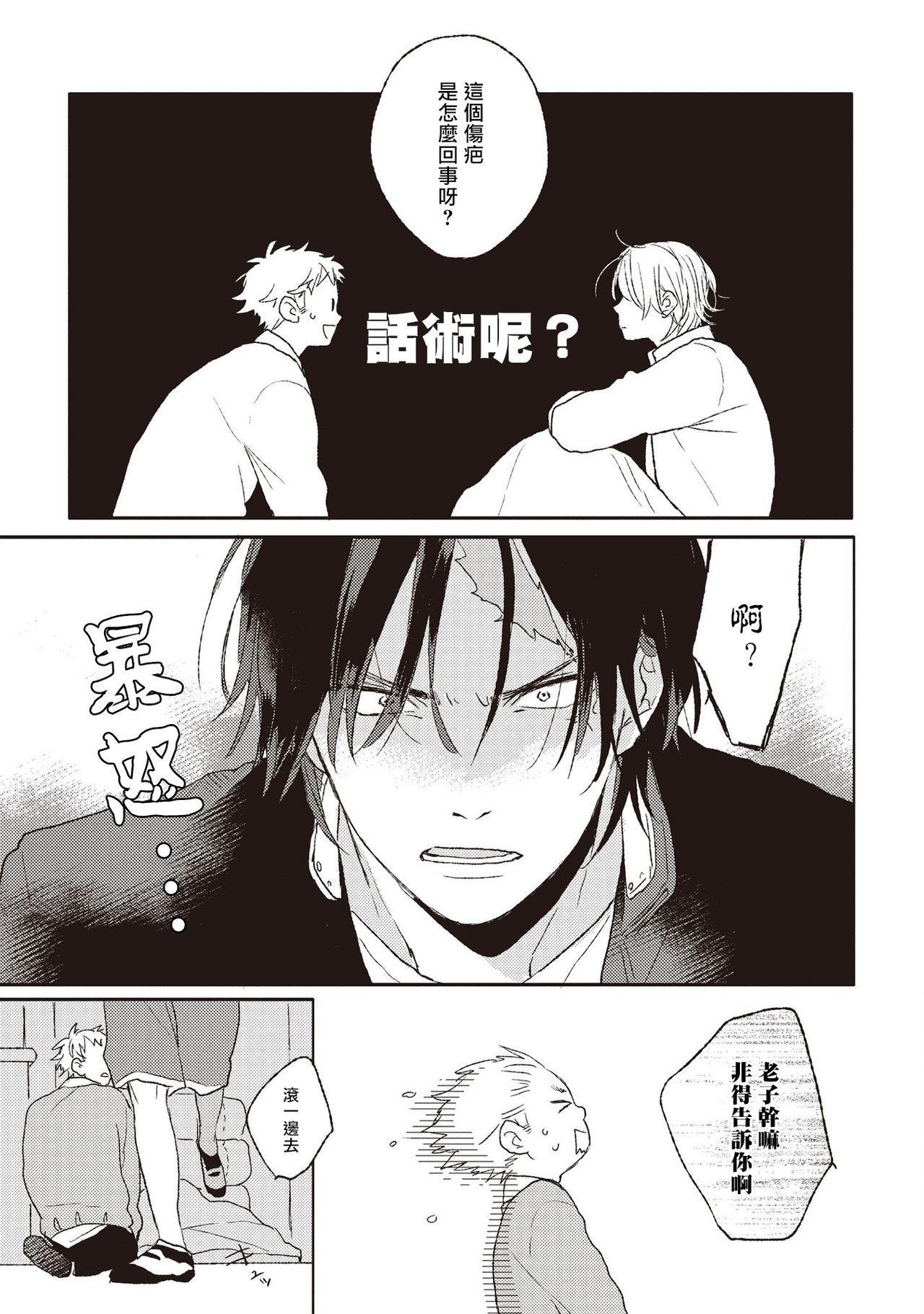 Cupid ni Rakurai   落雷击中丘比特 Ch. 1-4 14