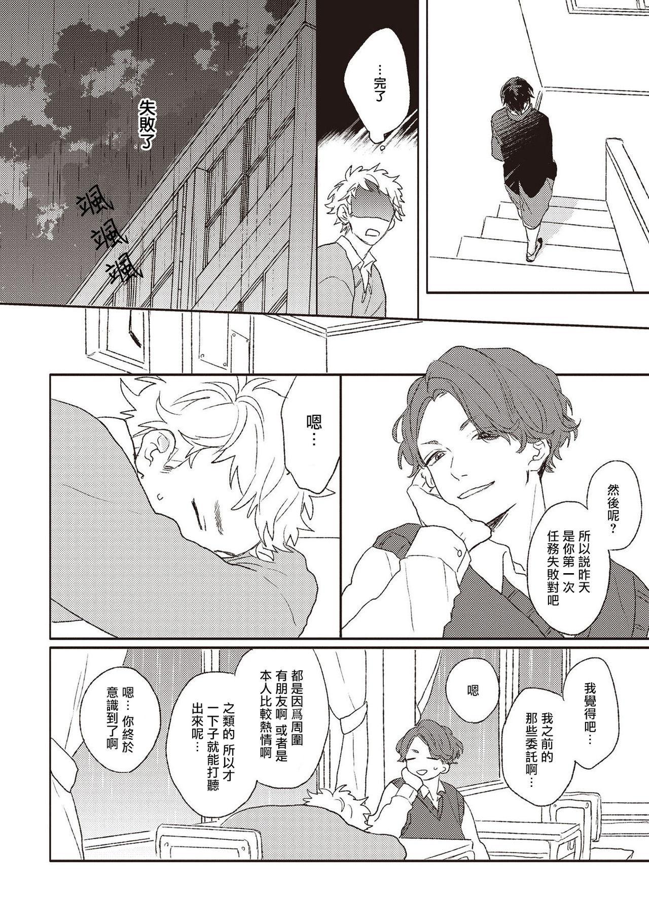 Cupid ni Rakurai   落雷击中丘比特 Ch. 1-4 15