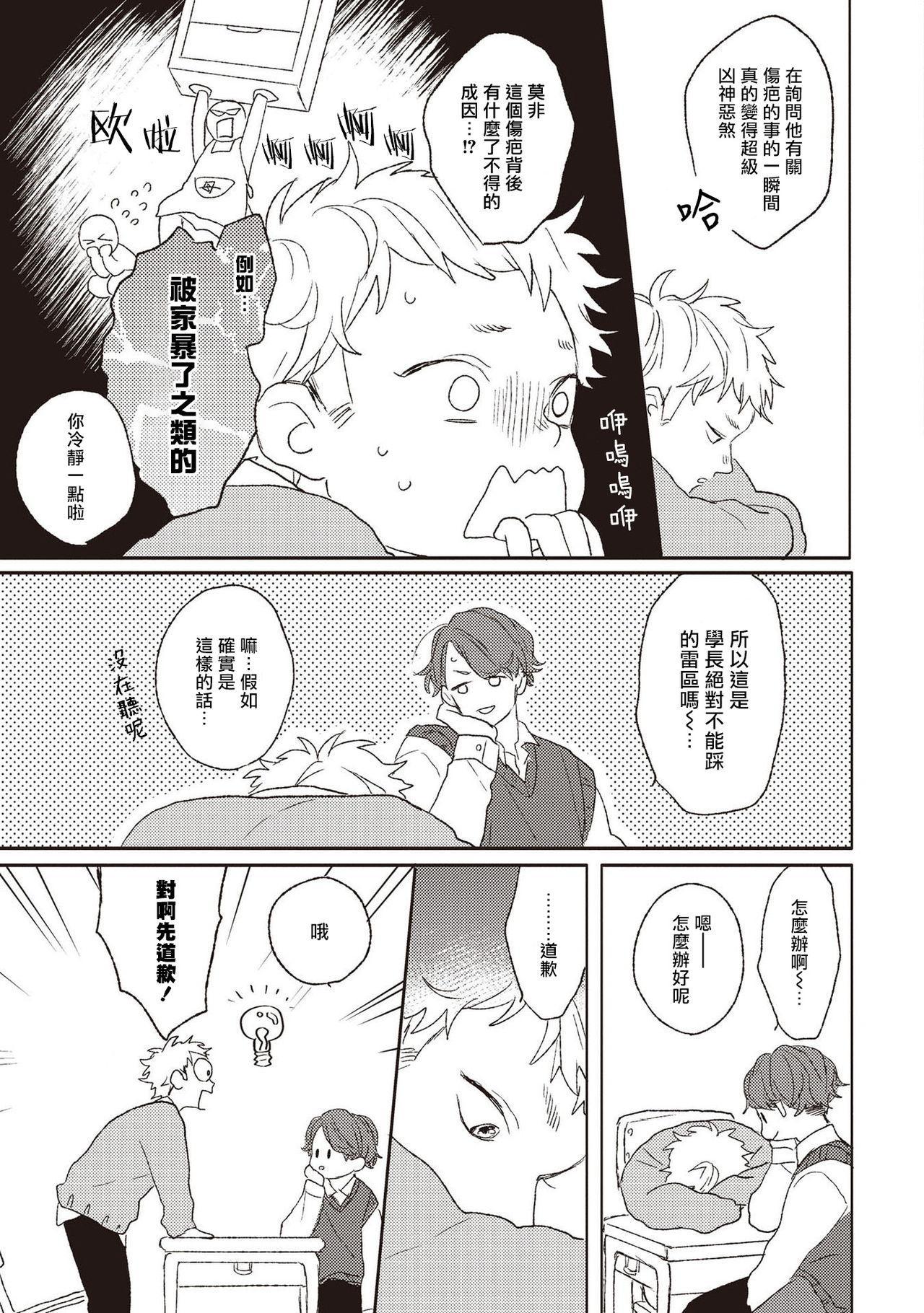 Cupid ni Rakurai   落雷击中丘比特 Ch. 1-4 16
