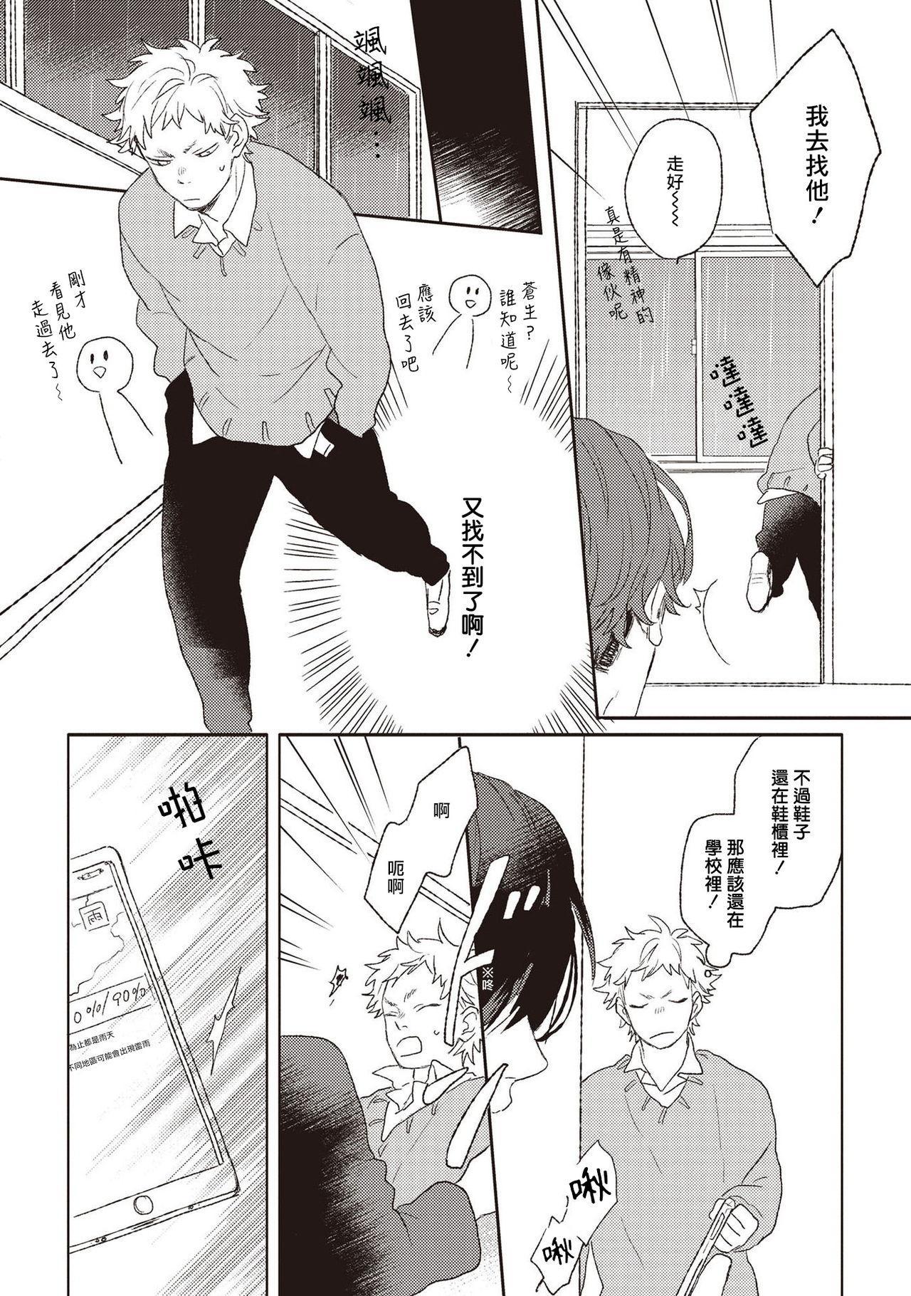 Cupid ni Rakurai   落雷击中丘比特 Ch. 1-4 17