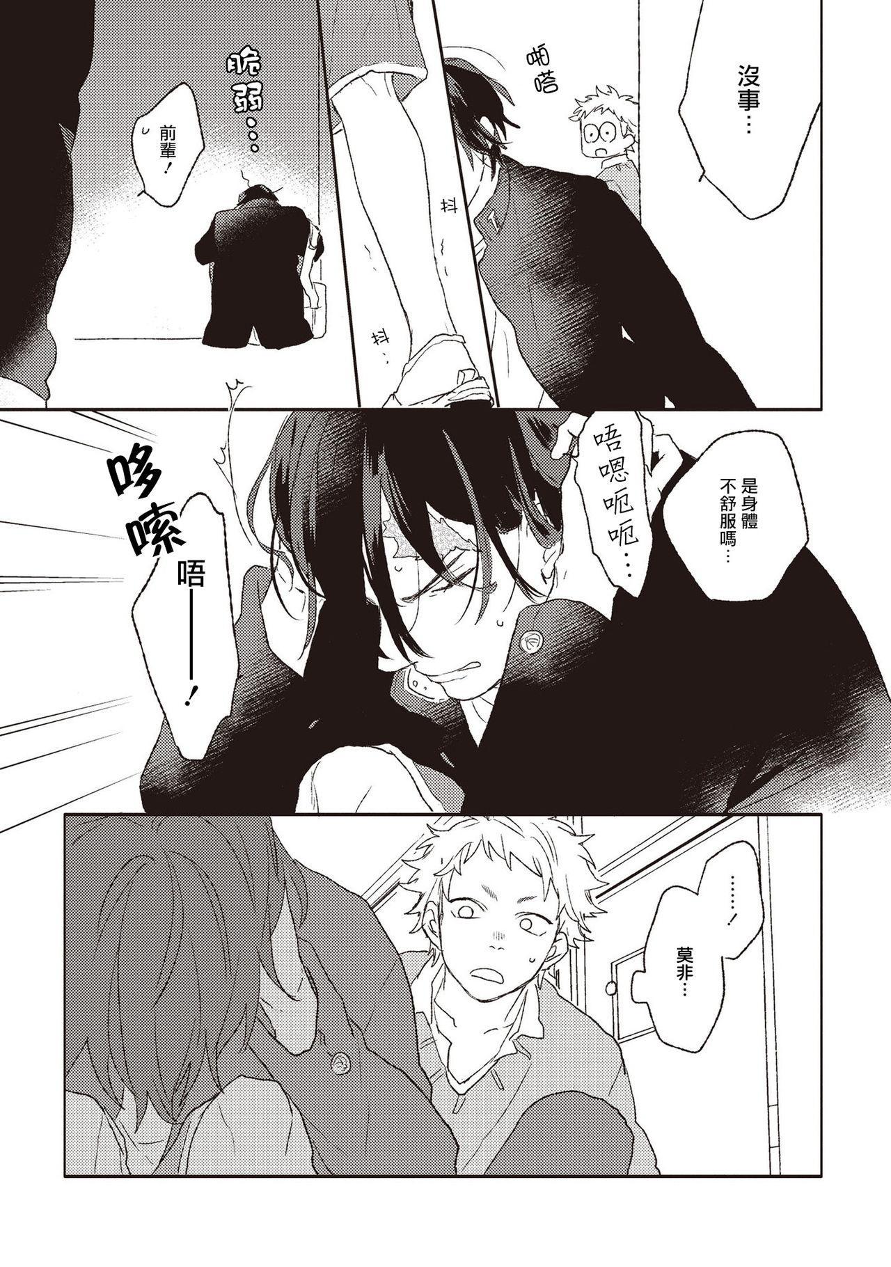 Cupid ni Rakurai   落雷击中丘比特 Ch. 1-4 22