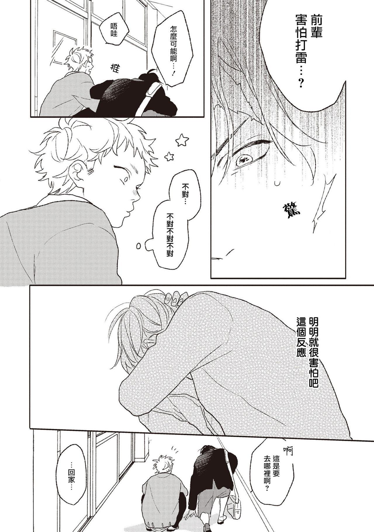 Cupid ni Rakurai   落雷击中丘比特 Ch. 1-4 23