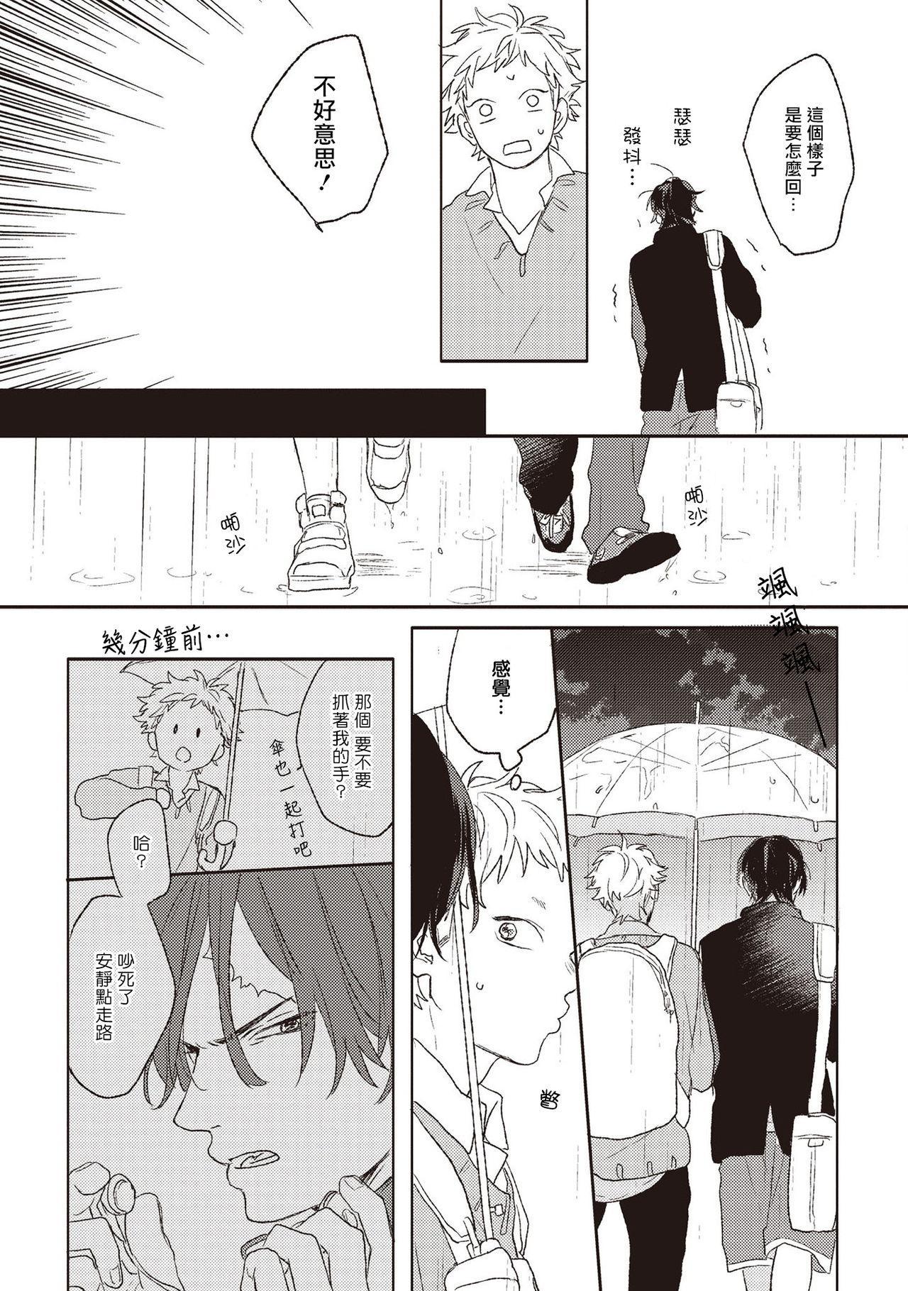 Cupid ni Rakurai   落雷击中丘比特 Ch. 1-4 24