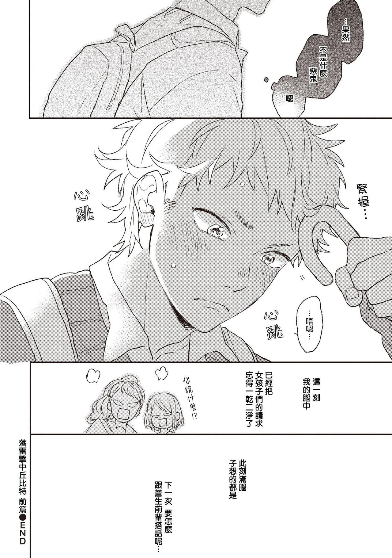 Cupid ni Rakurai   落雷击中丘比特 Ch. 1-4 29