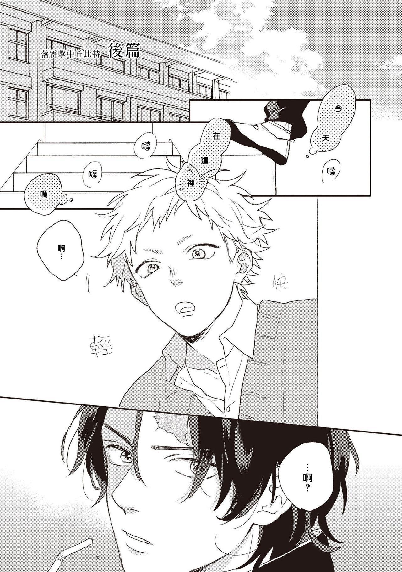 Cupid ni Rakurai   落雷击中丘比特 Ch. 1-4 31