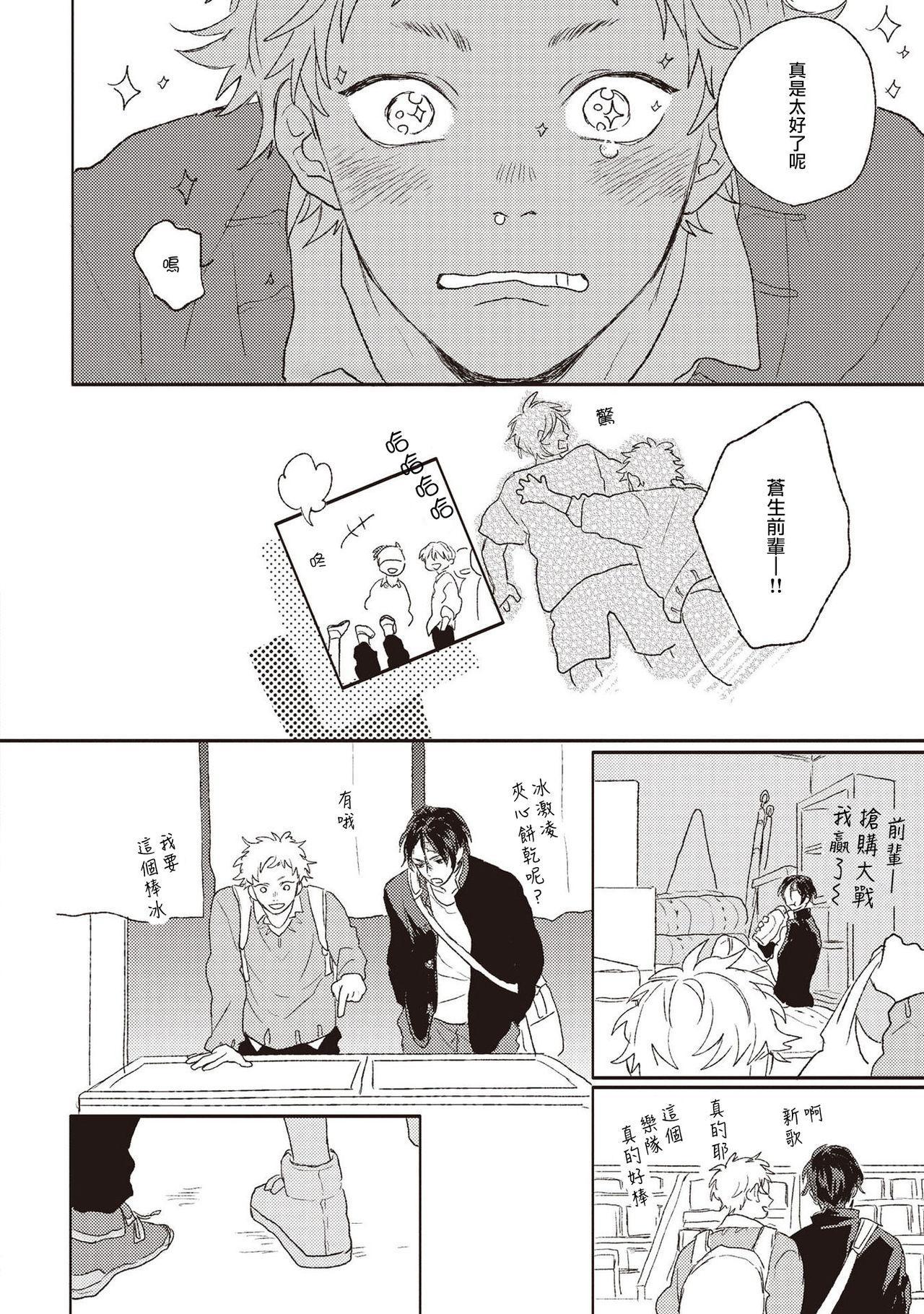Cupid ni Rakurai   落雷击中丘比特 Ch. 1-4 40