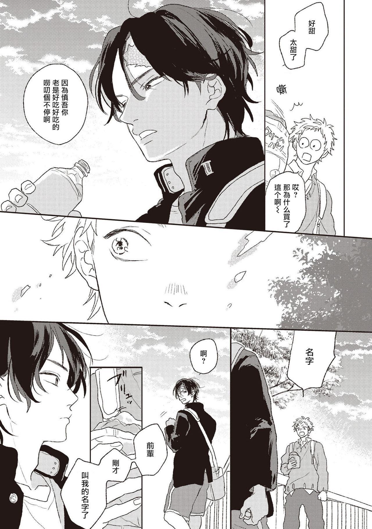 Cupid ni Rakurai   落雷击中丘比特 Ch. 1-4 41