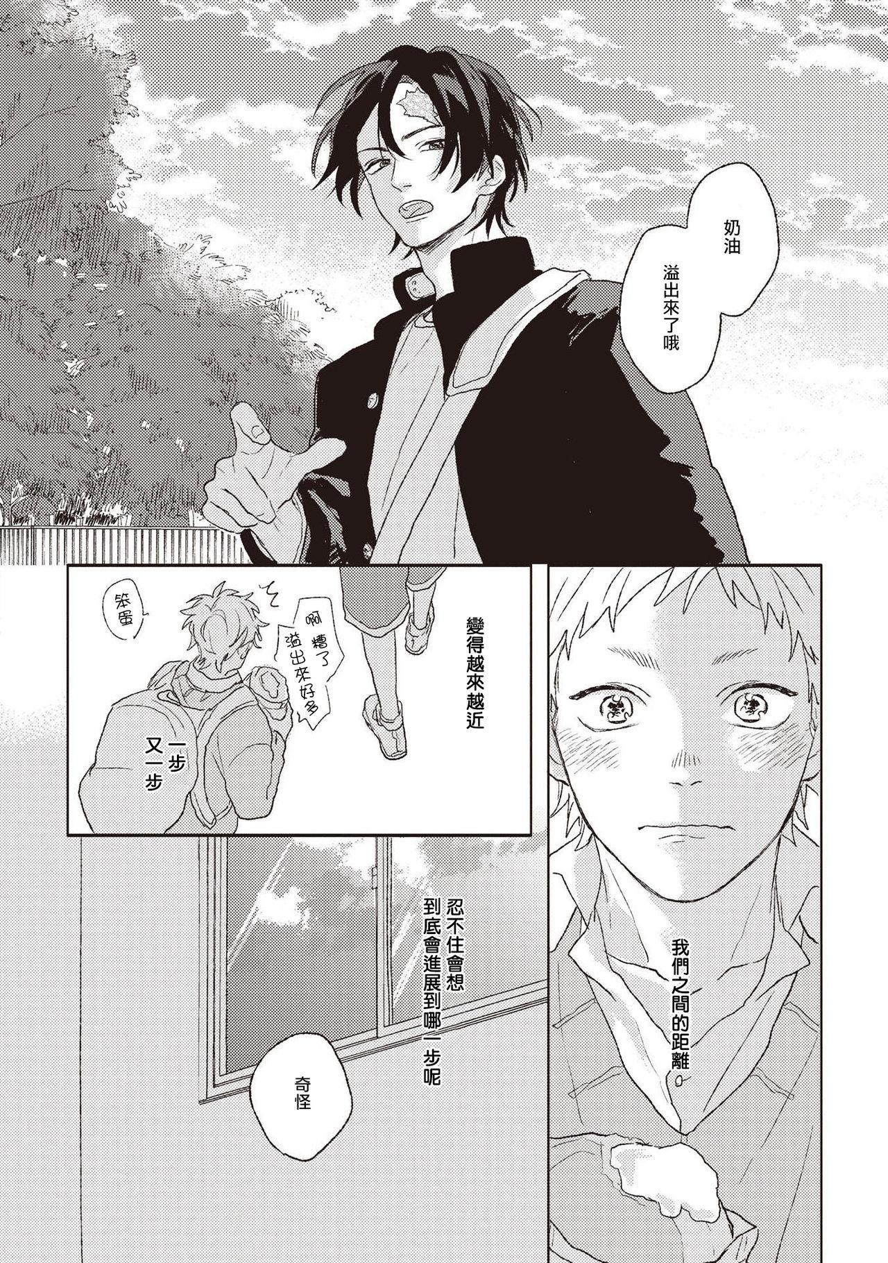 Cupid ni Rakurai   落雷击中丘比特 Ch. 1-4 42
