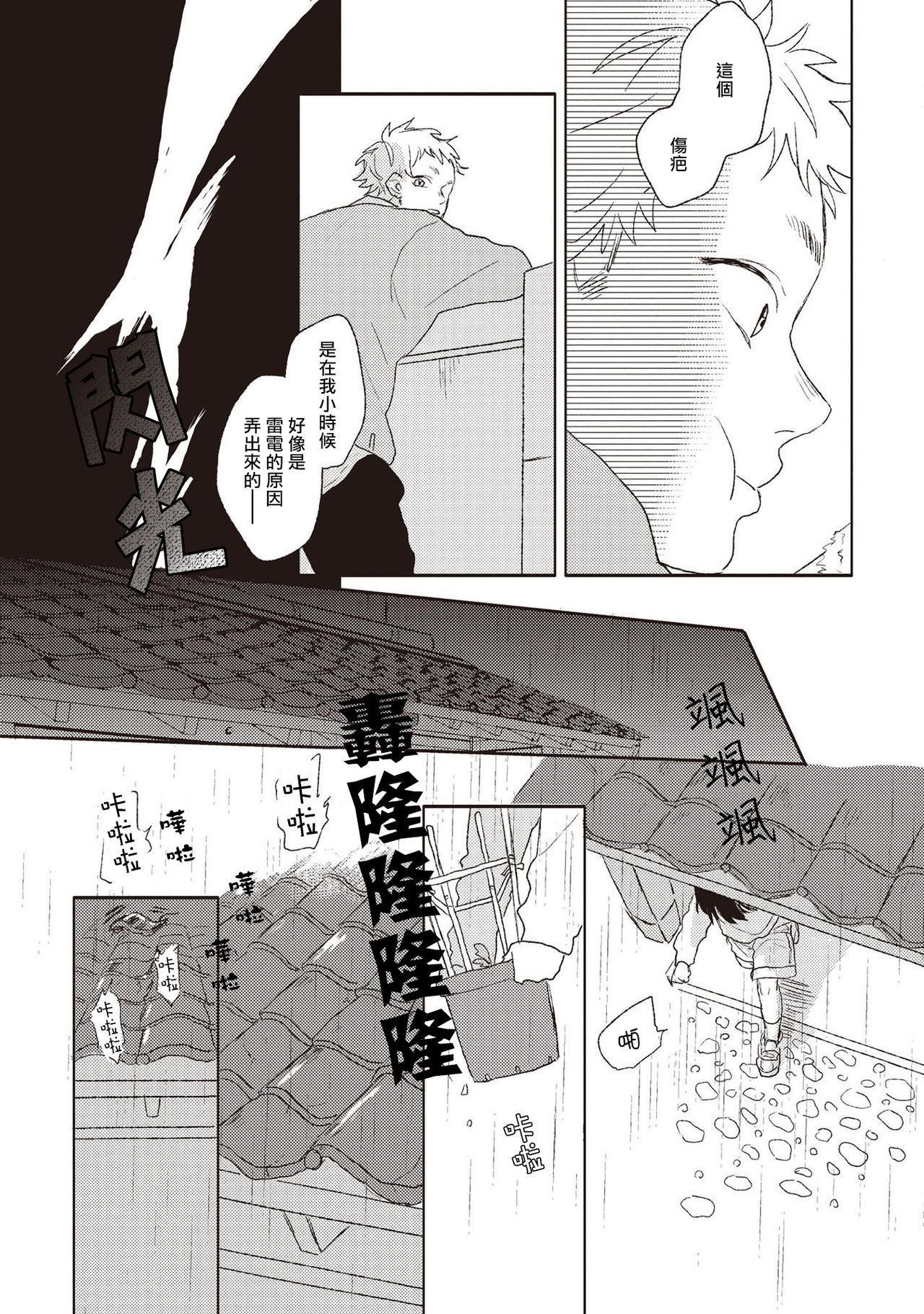 Cupid ni Rakurai   落雷击中丘比特 Ch. 1-4 45