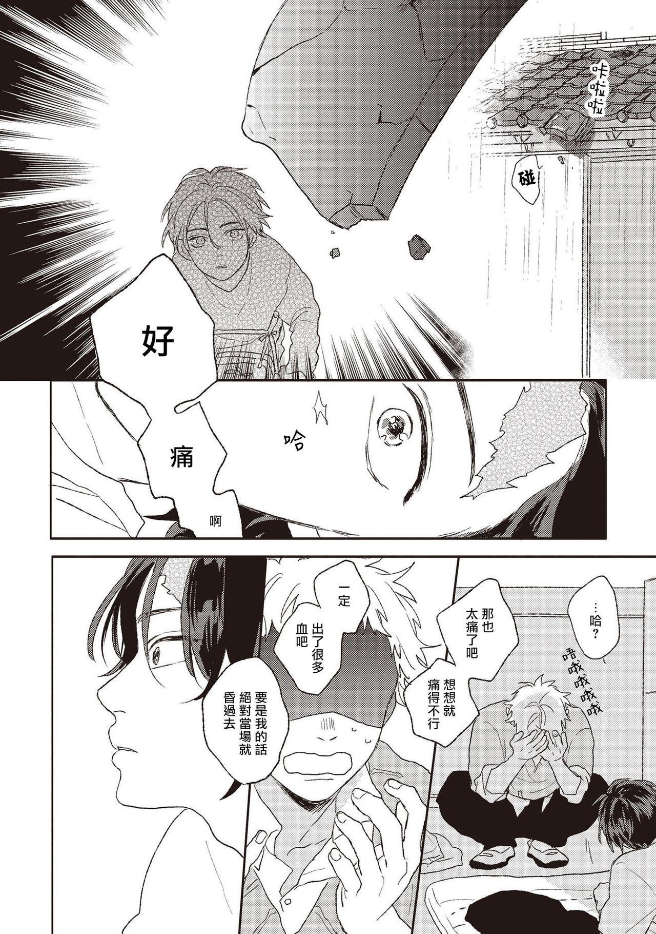 Cupid ni Rakurai   落雷击中丘比特 Ch. 1-4 46