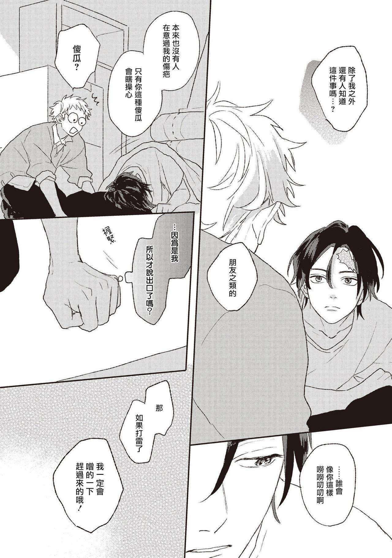 Cupid ni Rakurai   落雷击中丘比特 Ch. 1-4 48