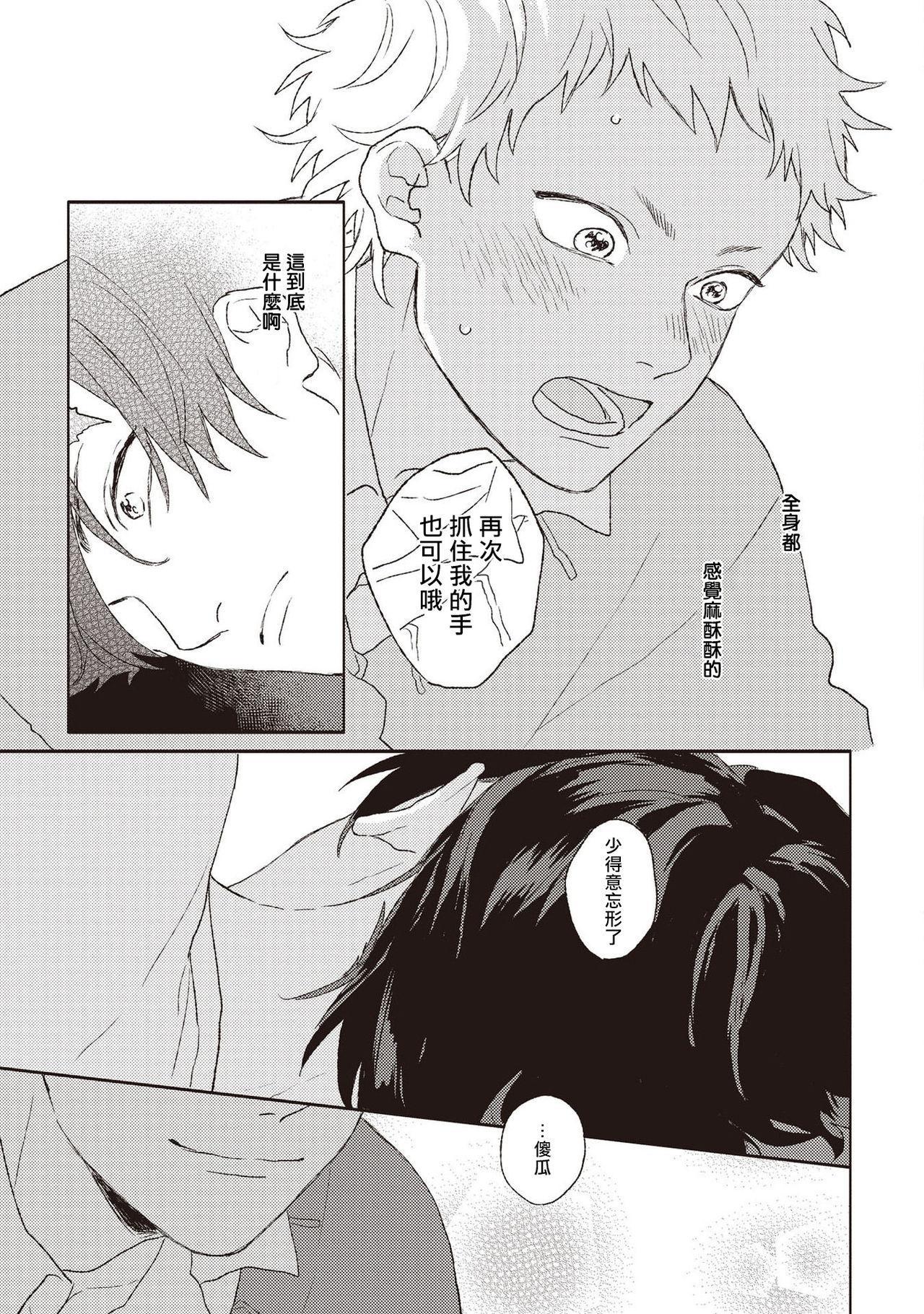 Cupid ni Rakurai   落雷击中丘比特 Ch. 1-4 49
