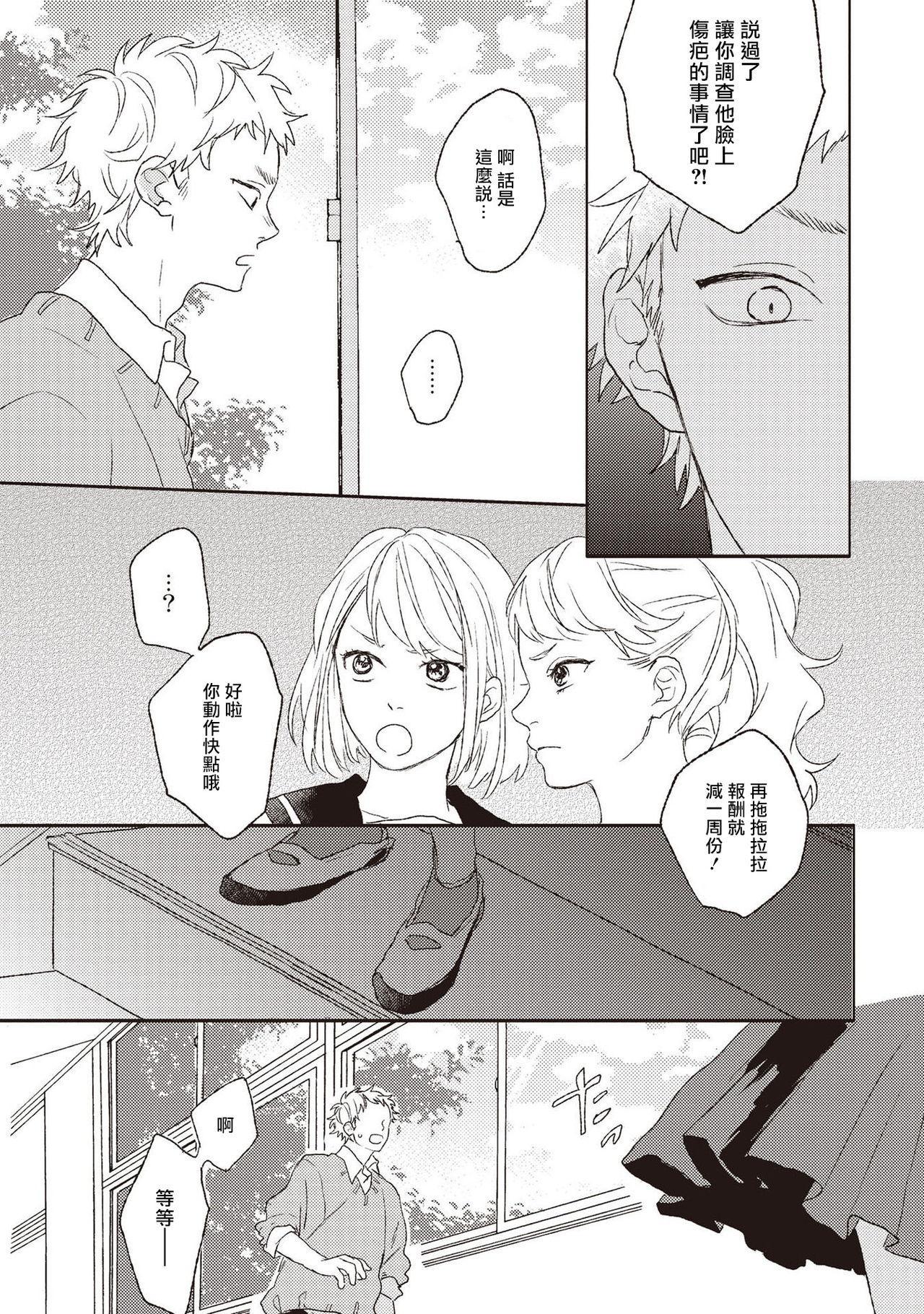 Cupid ni Rakurai   落雷击中丘比特 Ch. 1-4 51