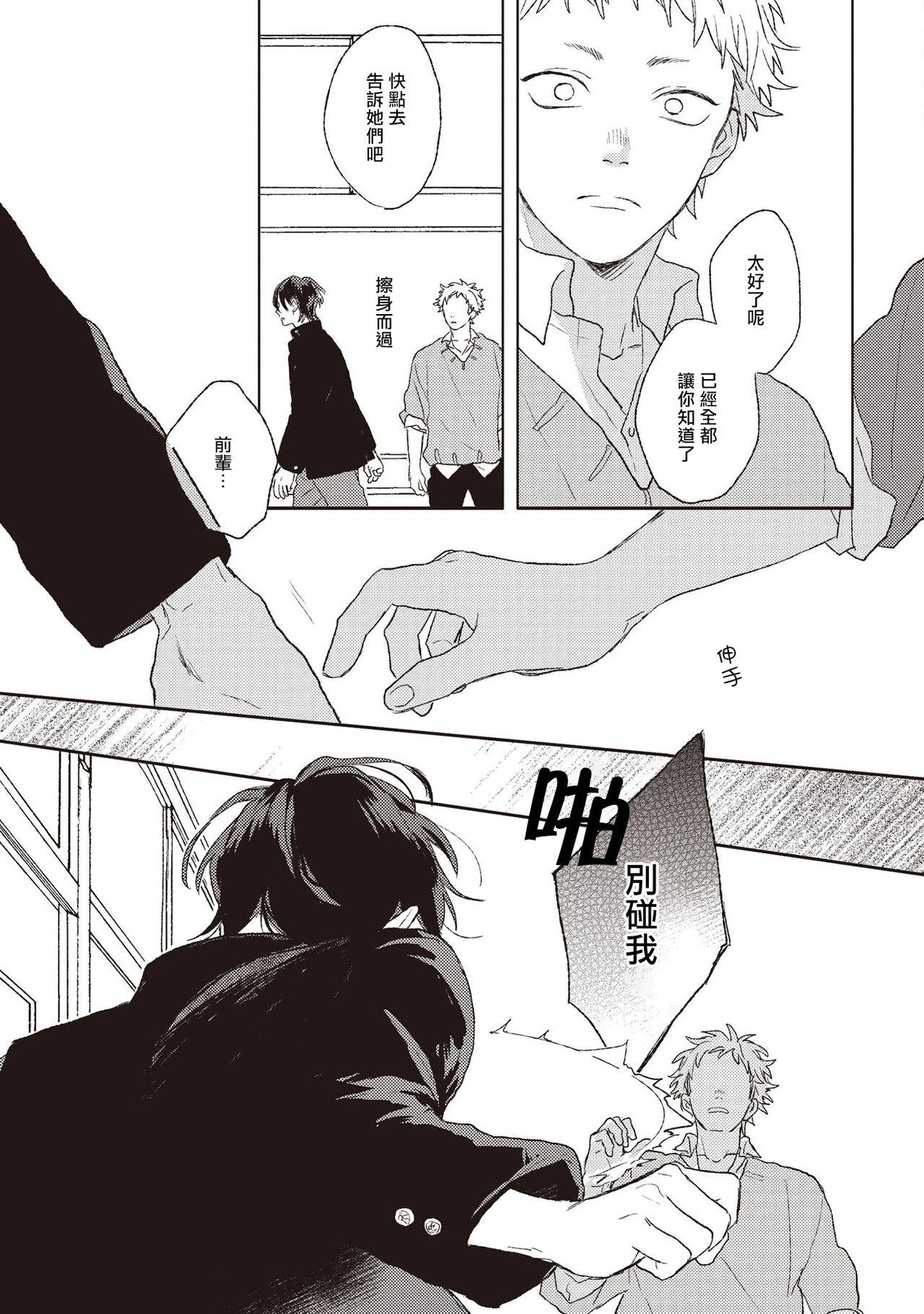 Cupid ni Rakurai   落雷击中丘比特 Ch. 1-4 53