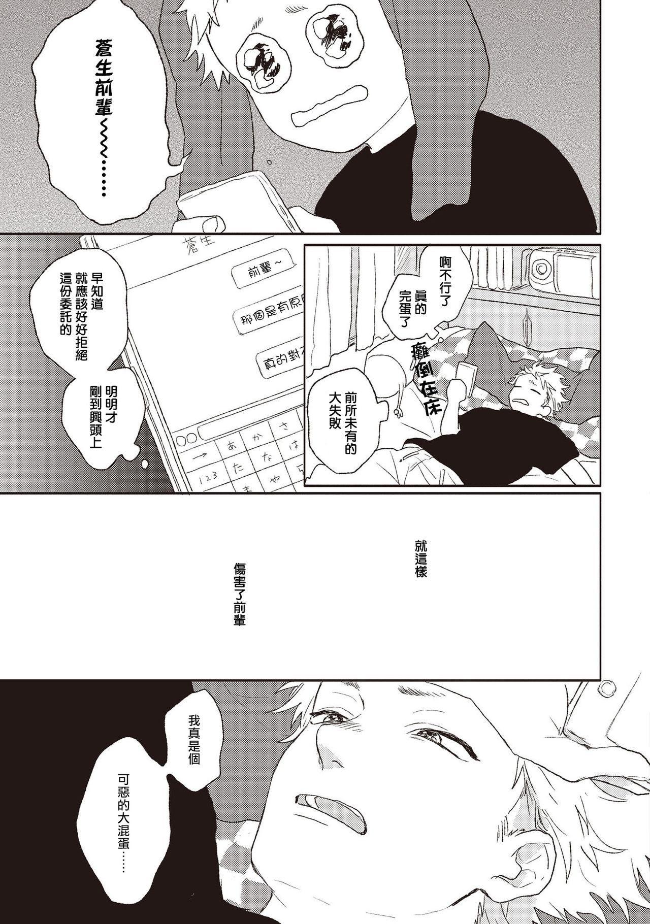 Cupid ni Rakurai   落雷击中丘比特 Ch. 1-4 55