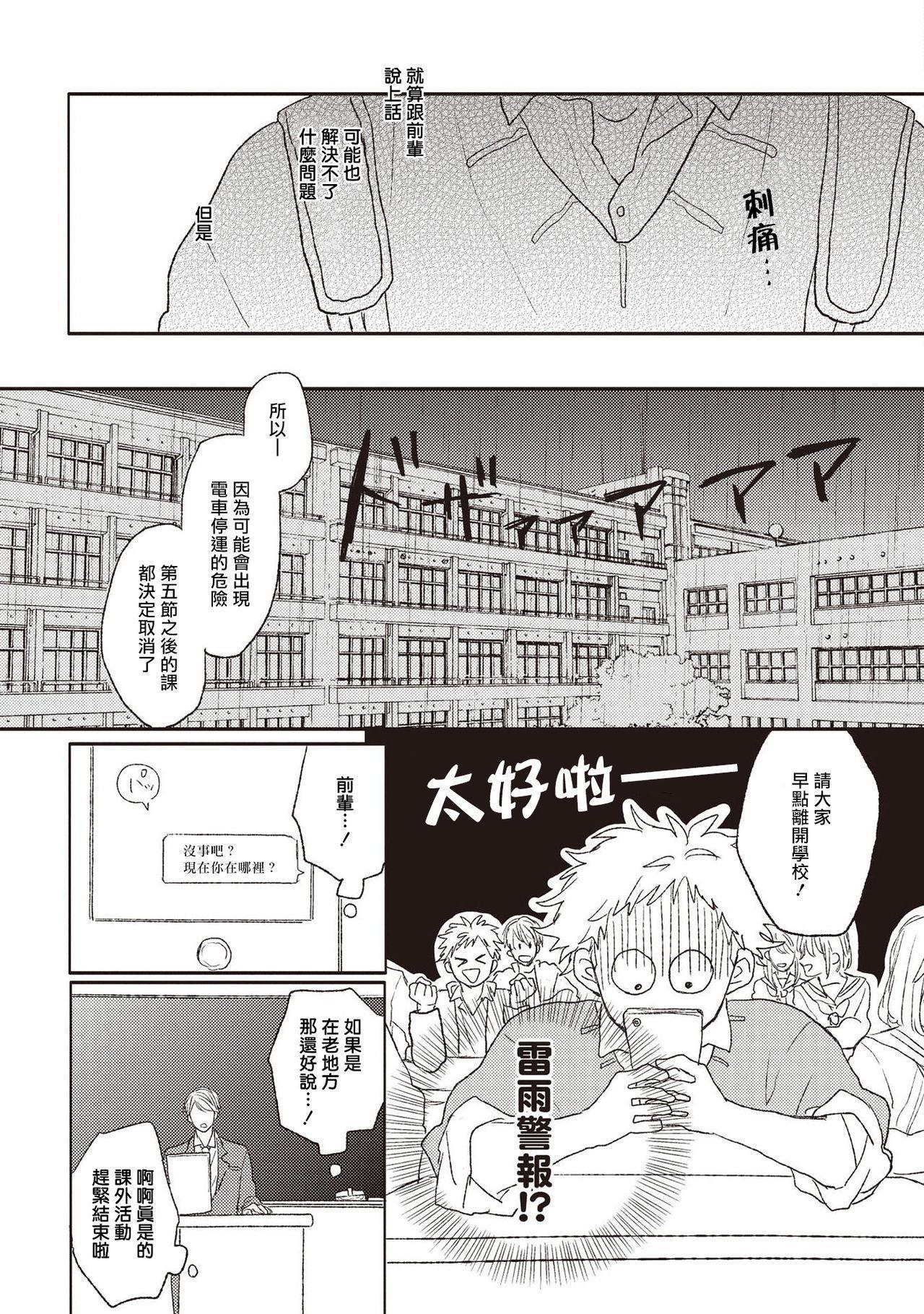 Cupid ni Rakurai   落雷击中丘比特 Ch. 1-4 57