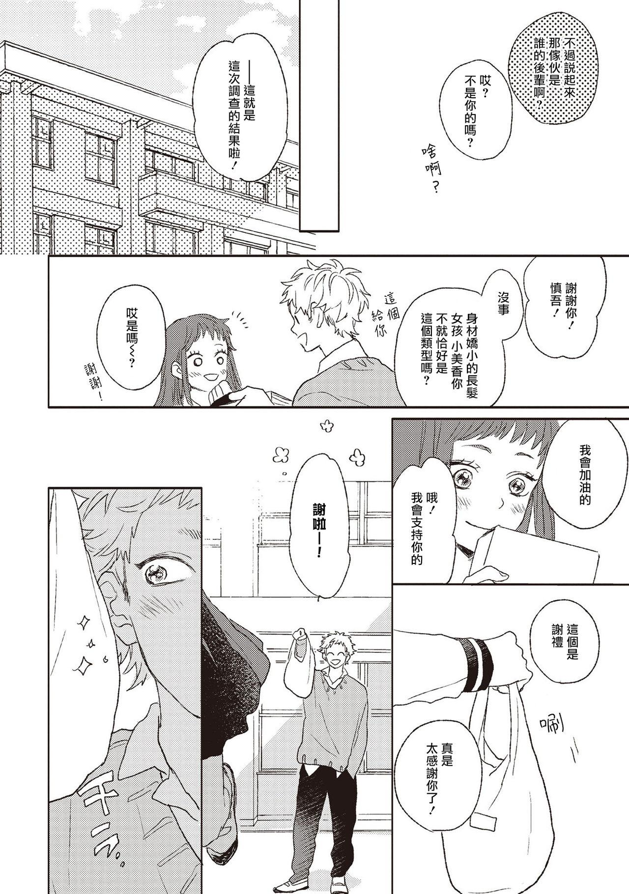 Cupid ni Rakurai   落雷击中丘比特 Ch. 1-4 5