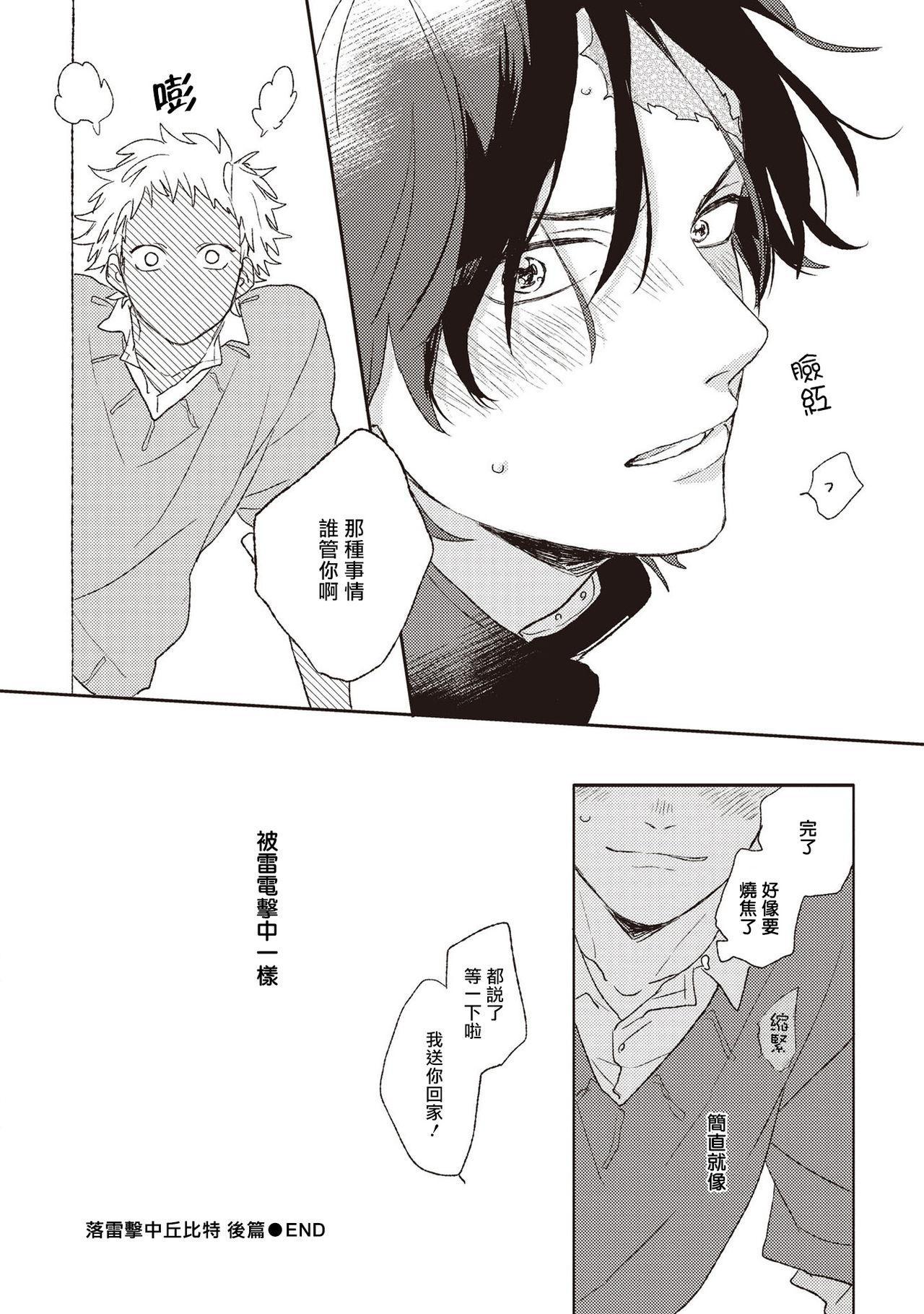 Cupid ni Rakurai   落雷击中丘比特 Ch. 1-4 66