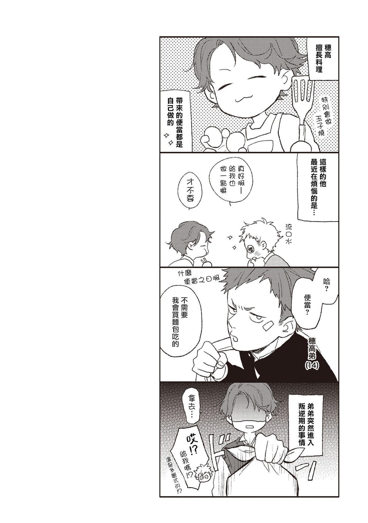 Cupid ni Rakurai   落雷击中丘比特 Ch. 1-4 68