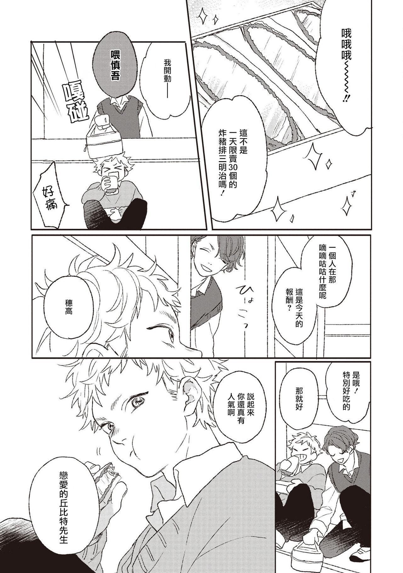 Cupid ni Rakurai   落雷击中丘比特 Ch. 1-4 6