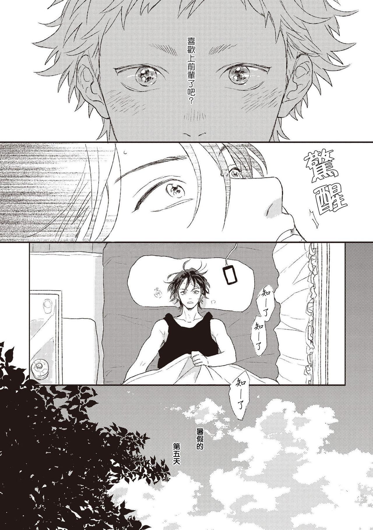 Cupid ni Rakurai   落雷击中丘比特 Ch. 1-4 71