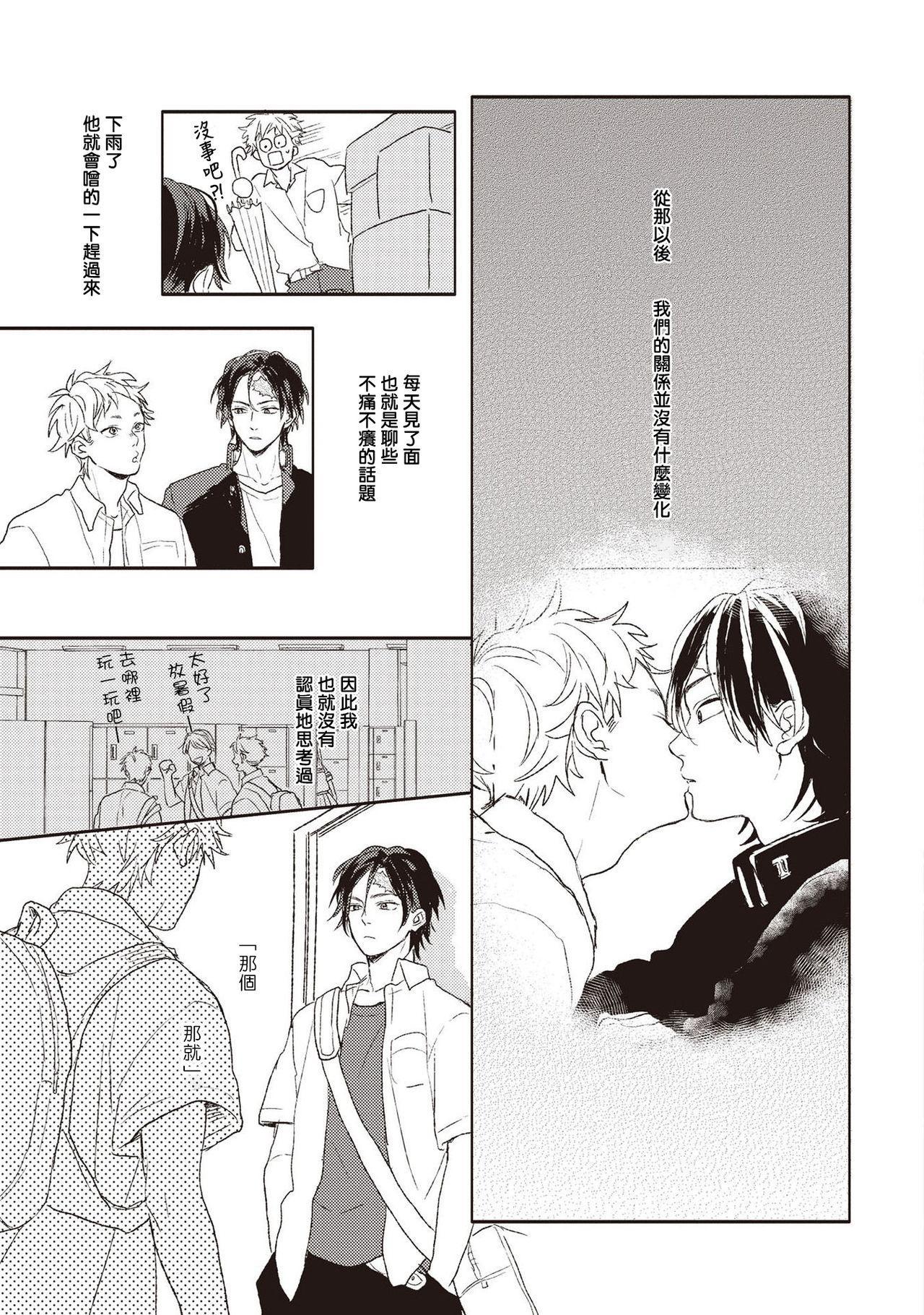 Cupid ni Rakurai   落雷击中丘比特 Ch. 1-4 72