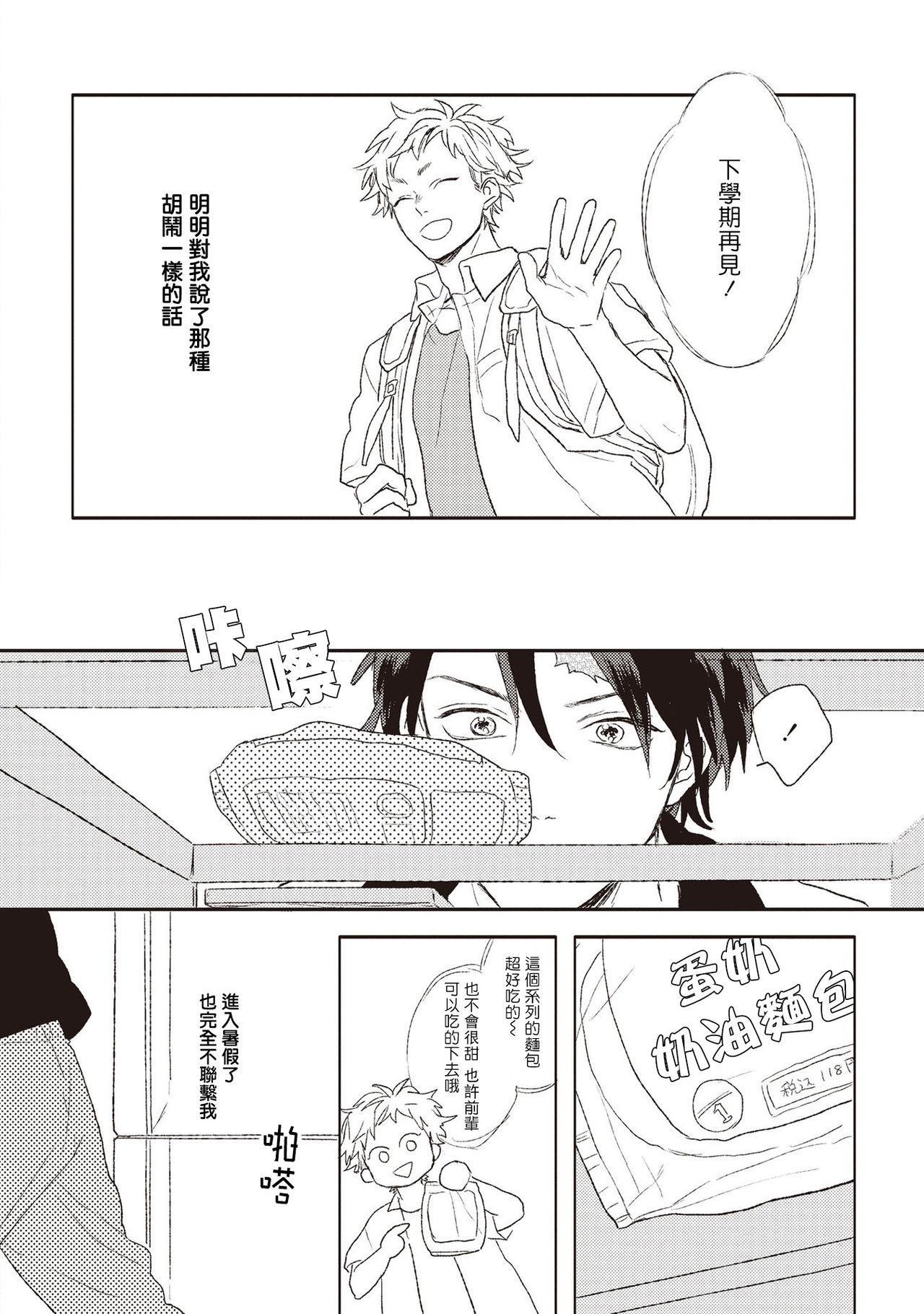 Cupid ni Rakurai   落雷击中丘比特 Ch. 1-4 73