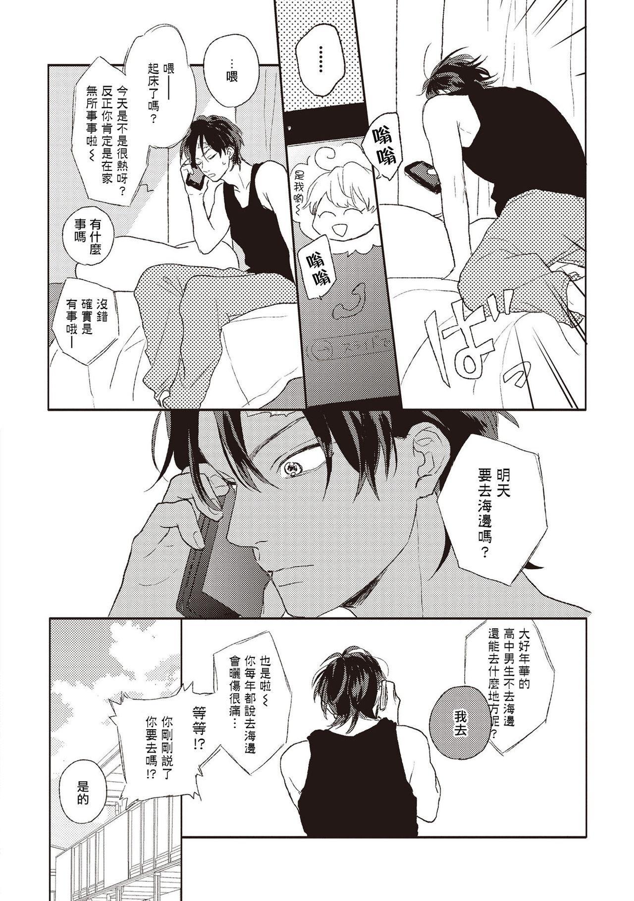 Cupid ni Rakurai   落雷击中丘比特 Ch. 1-4 75