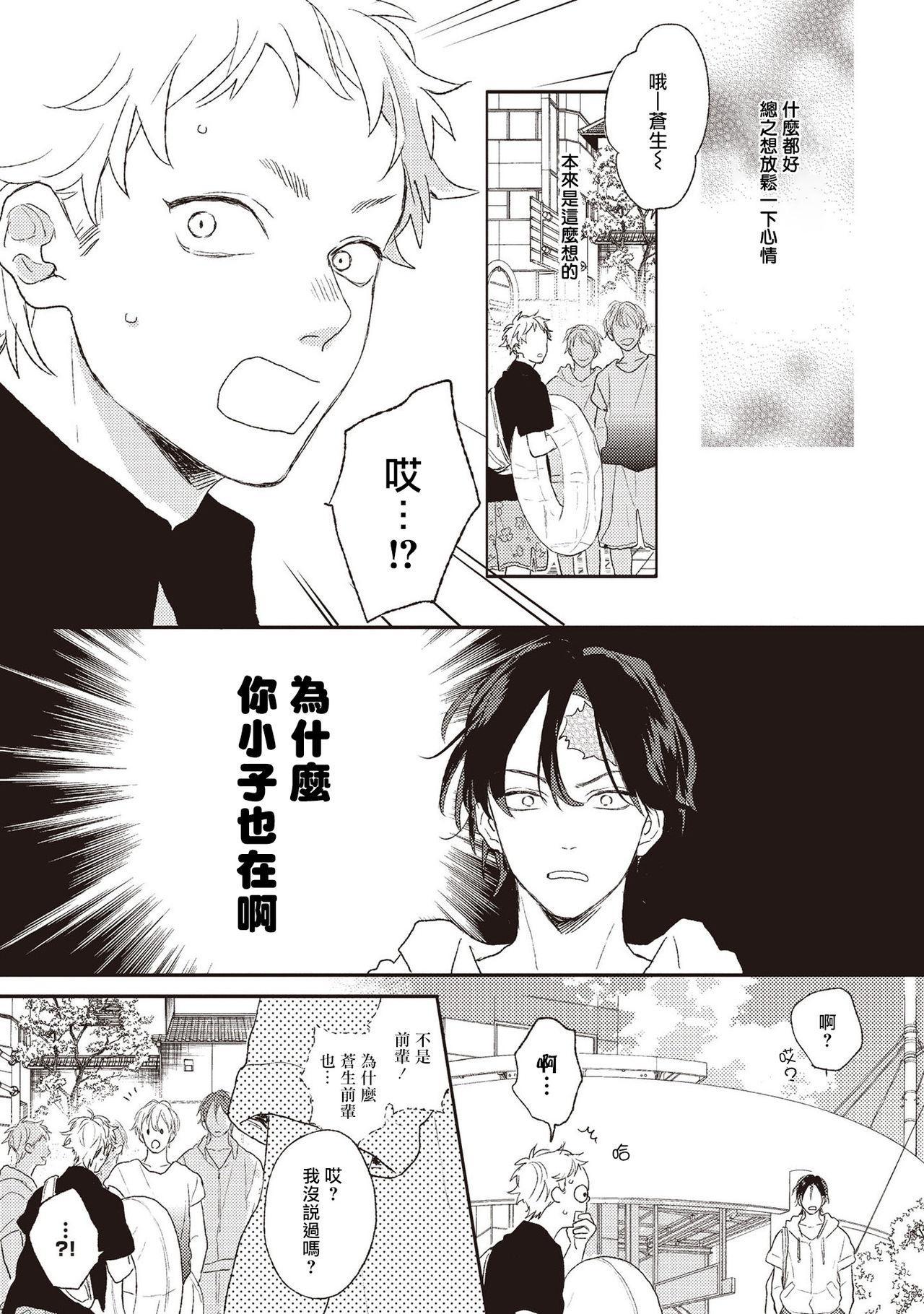 Cupid ni Rakurai   落雷击中丘比特 Ch. 1-4 76