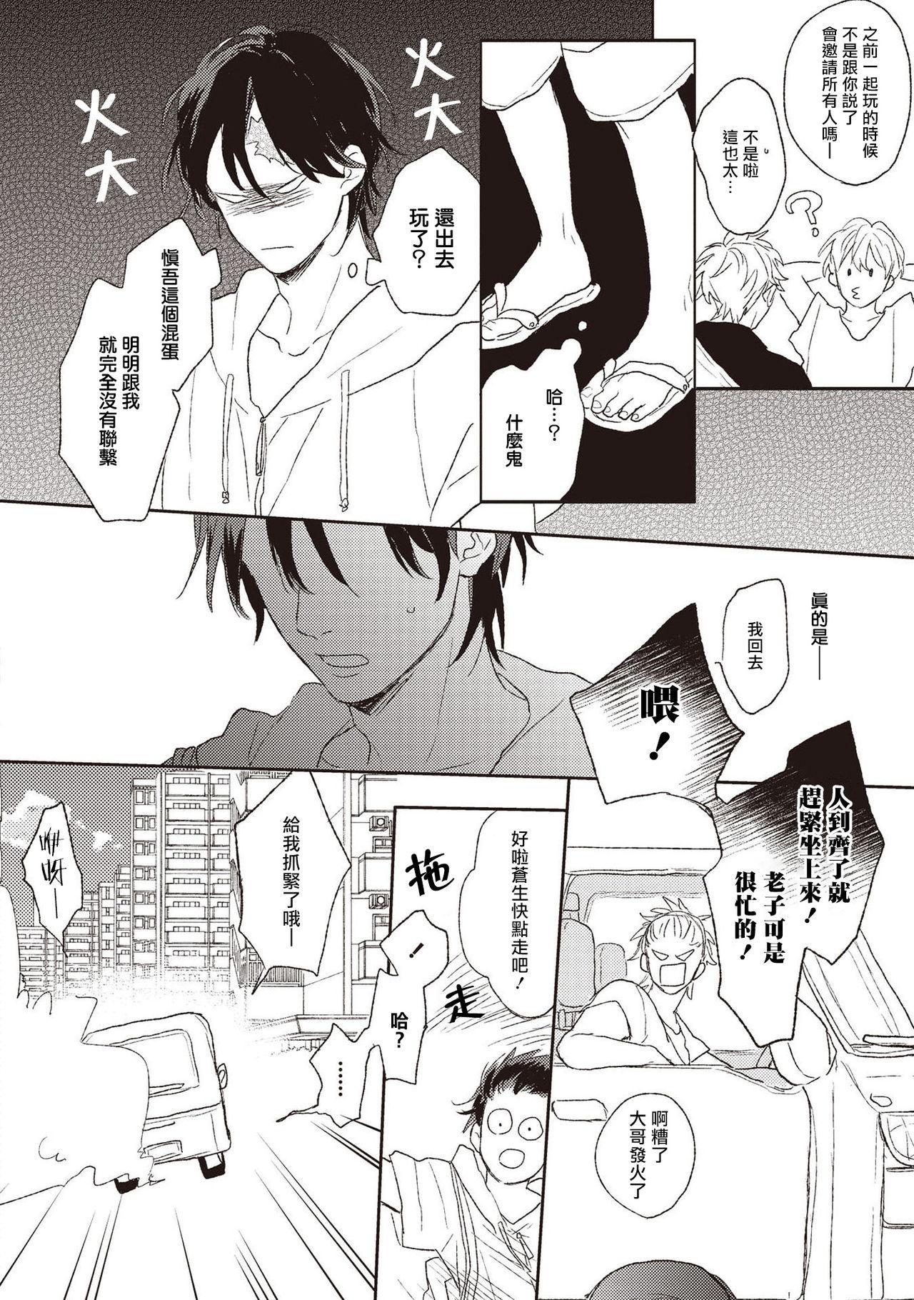 Cupid ni Rakurai   落雷击中丘比特 Ch. 1-4 77