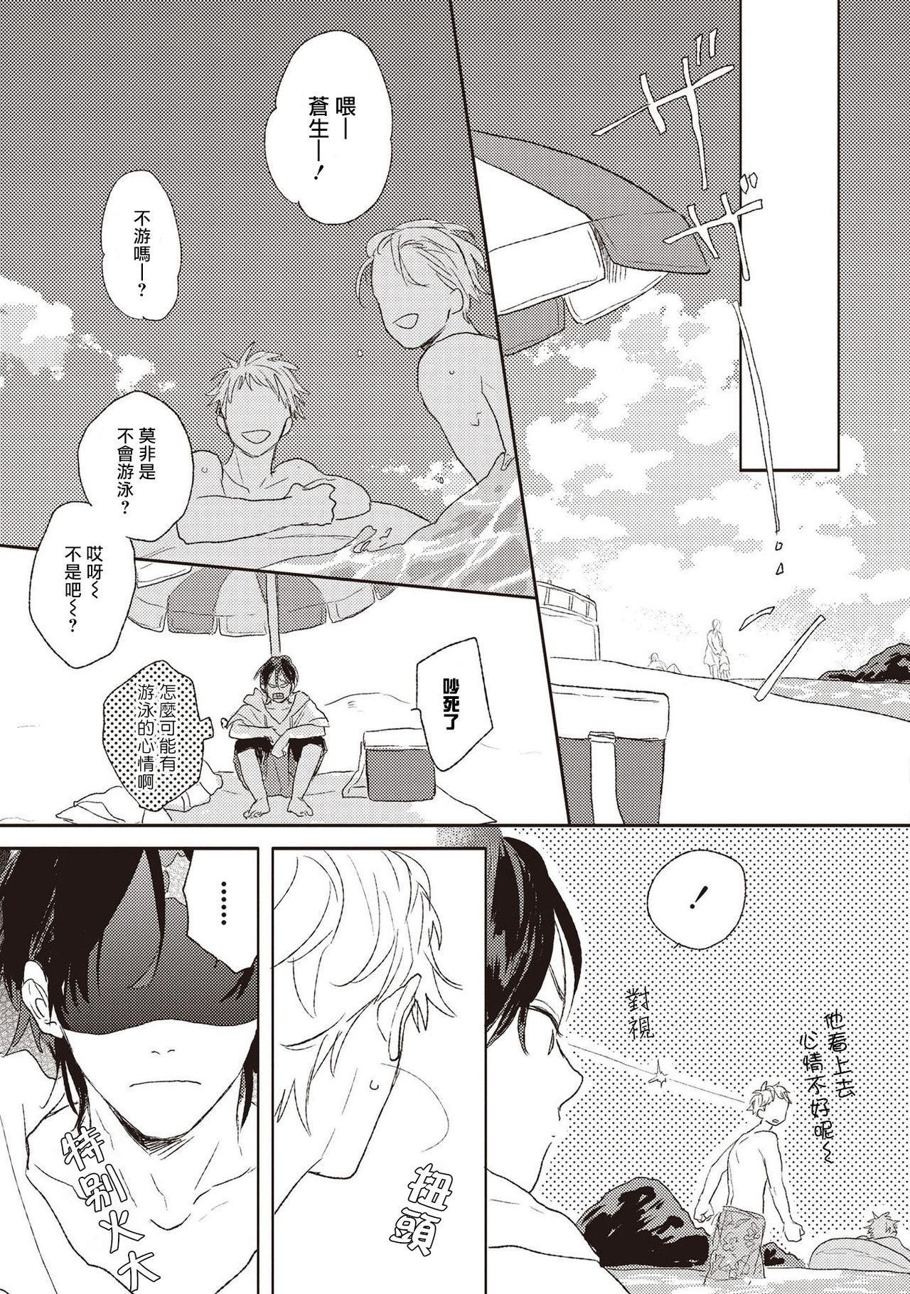 Cupid ni Rakurai   落雷击中丘比特 Ch. 1-4 78