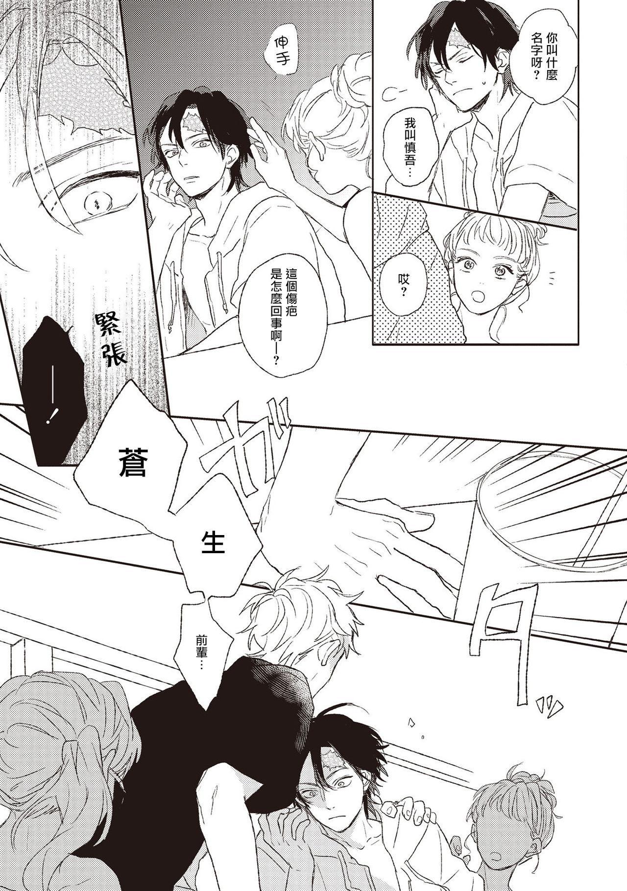 Cupid ni Rakurai   落雷击中丘比特 Ch. 1-4 84