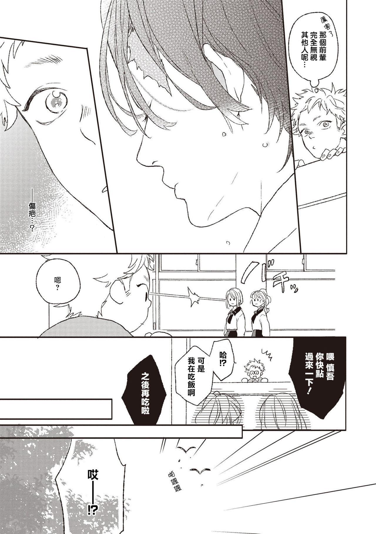 Cupid ni Rakurai   落雷击中丘比特 Ch. 1-4 8
