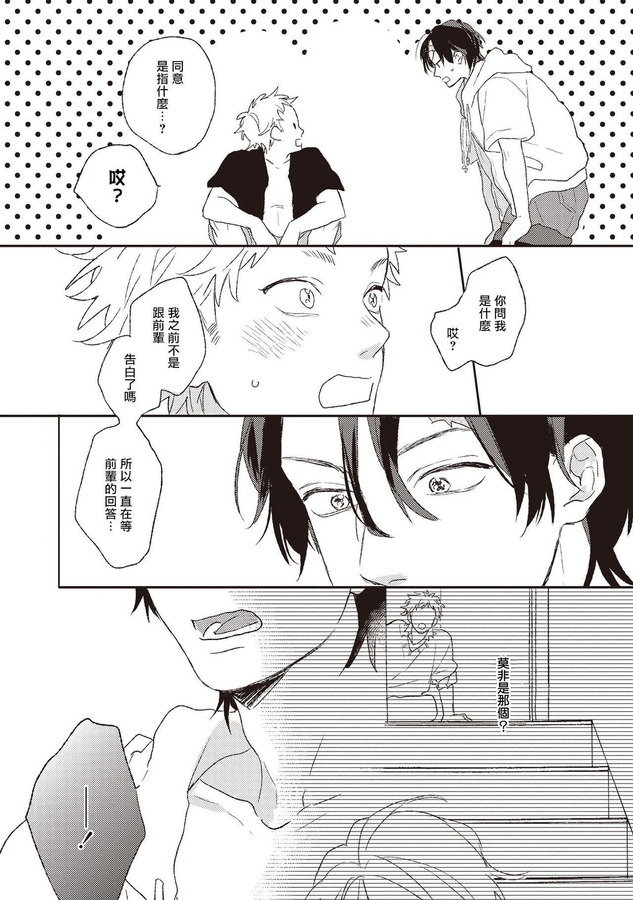 Cupid ni Rakurai   落雷击中丘比特 Ch. 1-4 92