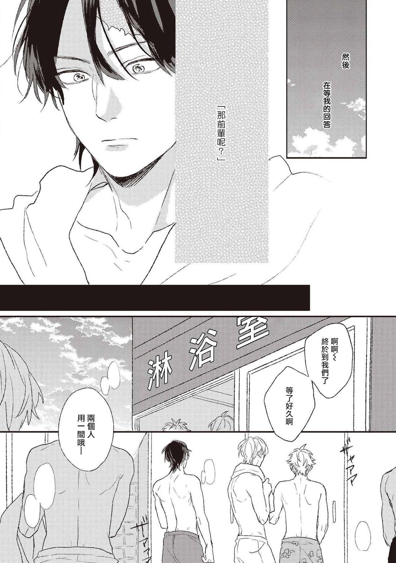 Cupid ni Rakurai   落雷击中丘比特 Ch. 1-4 95