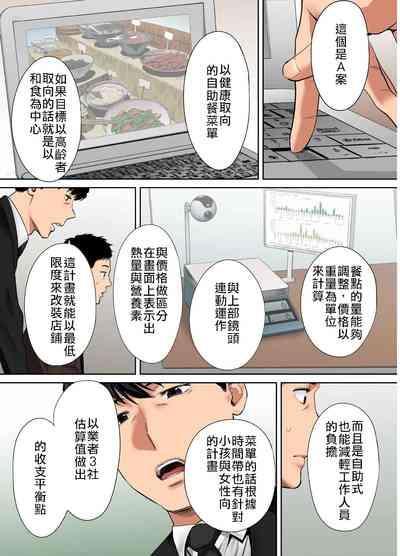 """""""Otto no Buka ni Ikasarechau..."""" Aragaezu Kanjite Shimau Furinzuma 「要被老公的下屬弄到高潮了…」無法抵抗快感襲來的外遇妻子 7-11 3"""