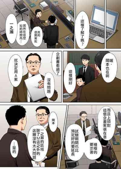 """""""Otto no Buka ni Ikasarechau..."""" Aragaezu Kanjite Shimau Furinzuma 「要被老公的下屬弄到高潮了…」無法抵抗快感襲來的外遇妻子 7-11 4"""