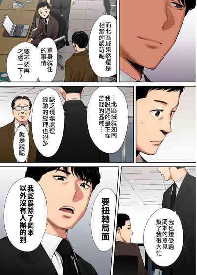 """""""Otto no Buka ni Ikasarechau..."""" Aragaezu Kanjite Shimau Furinzuma 「要被老公的下屬弄到高潮了…」無法抵抗快感襲來的外遇妻子 7-11 5"""