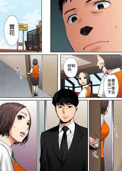 """""""Otto no Buka ni Ikasarechau..."""" Aragaezu Kanjite Shimau Furinzuma 「要被老公的下屬弄到高潮了…」無法抵抗快感襲來的外遇妻子 7-11 6"""