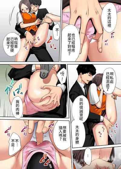 """""""Otto no Buka ni Ikasarechau..."""" Aragaezu Kanjite Shimau Furinzuma 「要被老公的下屬弄到高潮了…」無法抵抗快感襲來的外遇妻子 7-11 8"""