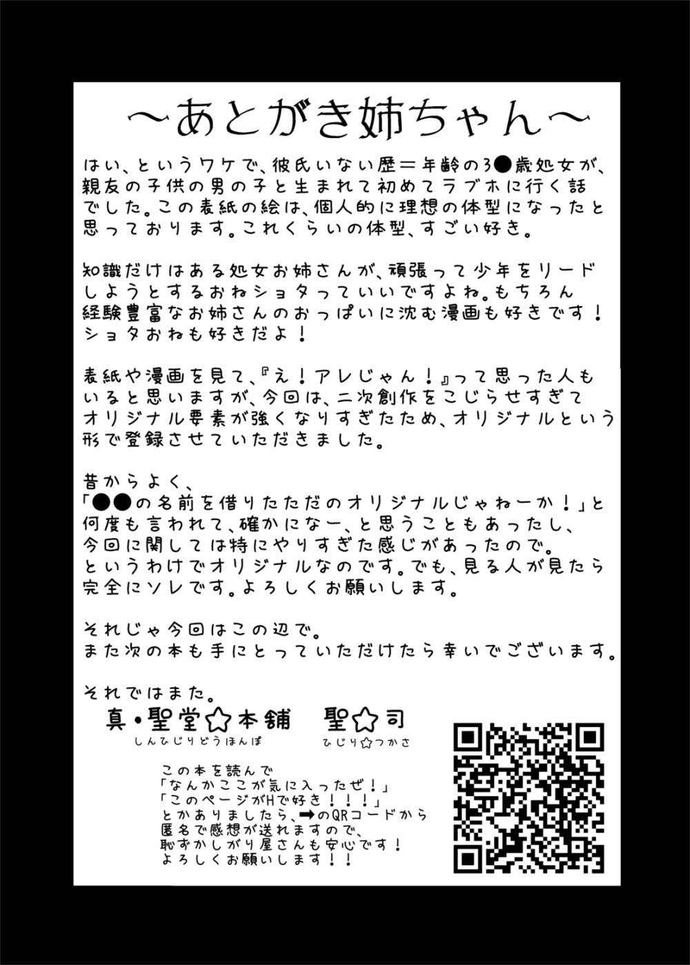 [Shin Hijiridou Honpo (Hijiri Tsukasa)] Kareshi Inai Reki = Nenrei no Watashi (3●-sai Shojo) ga, Shinyuu no Kodomo no Otokonoko to Umarete Hajimete LoveHo ni Haitta Hanashi. (Girls und Panzer) [Chinese] [變態浣熊漢化組] [Digital] 26