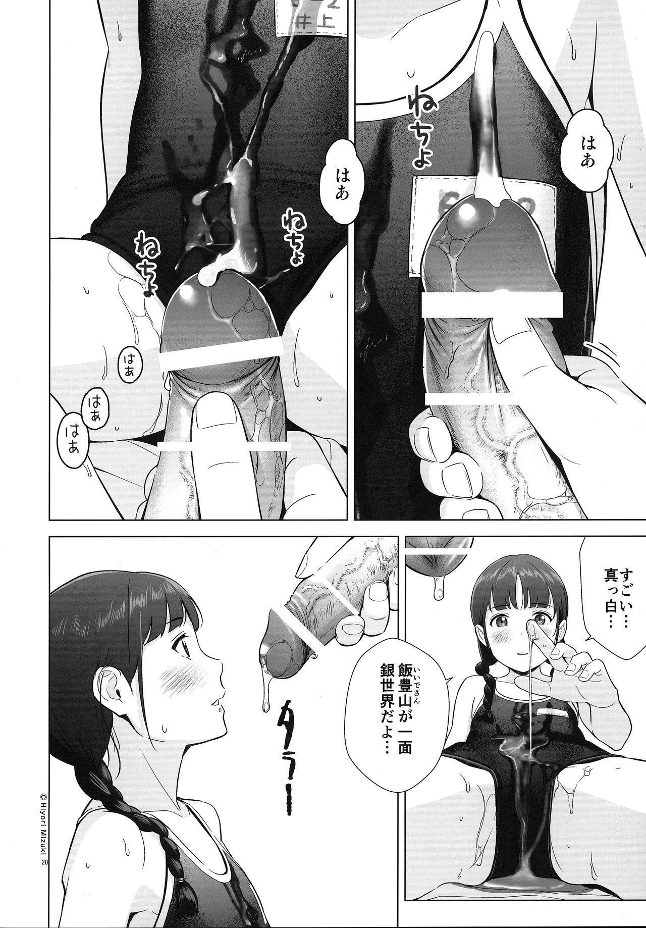Senobi Shoujo to Icha Love Seikatsu Inoue Chiri 14-sai 20