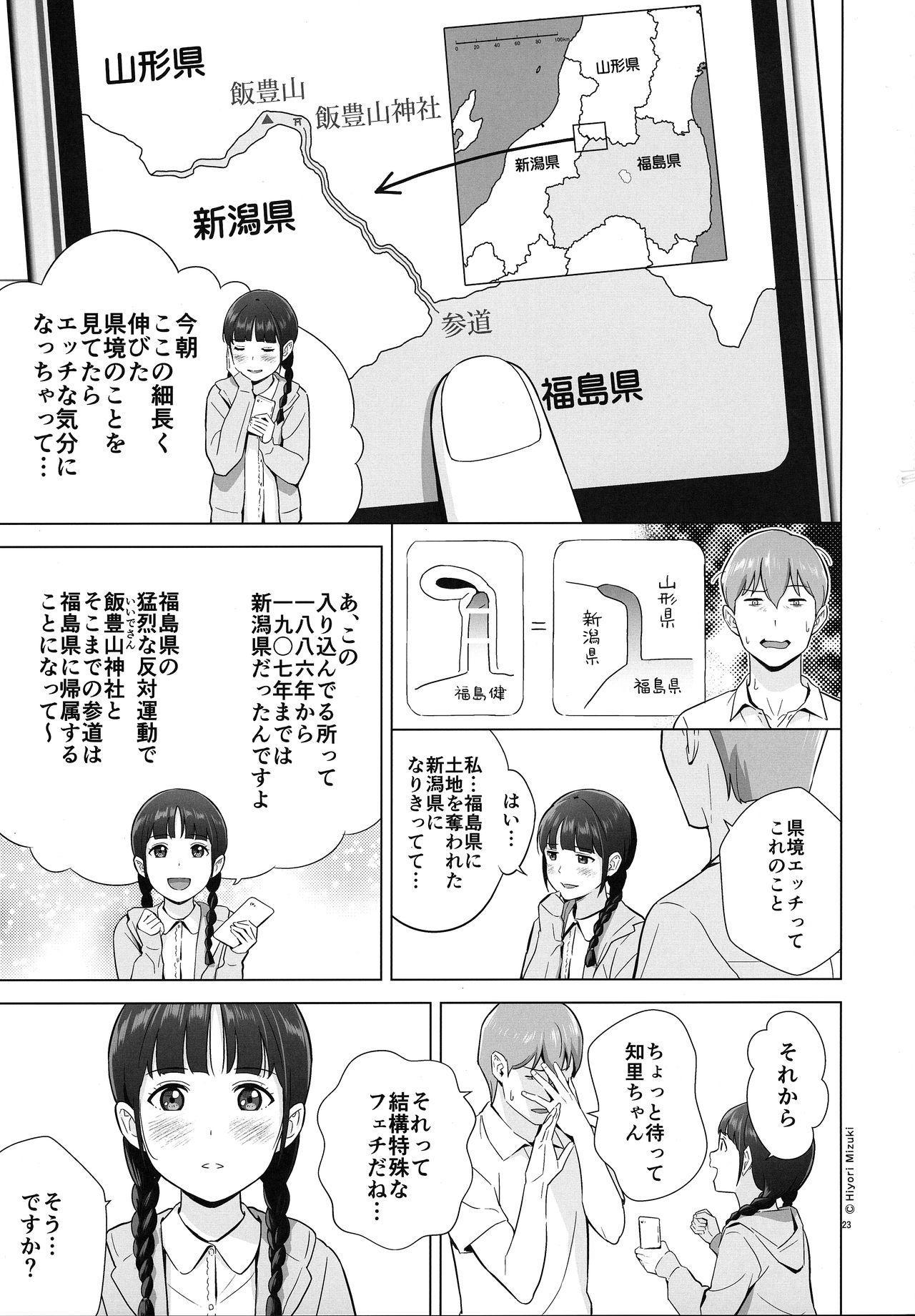 Senobi Shoujo to Icha Love Seikatsu Inoue Chiri 14-sai 23