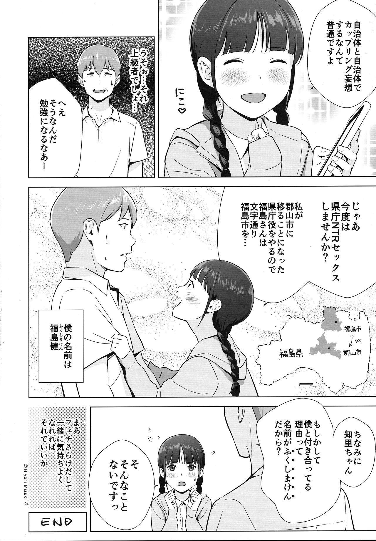Senobi Shoujo to Icha Love Seikatsu Inoue Chiri 14-sai 24