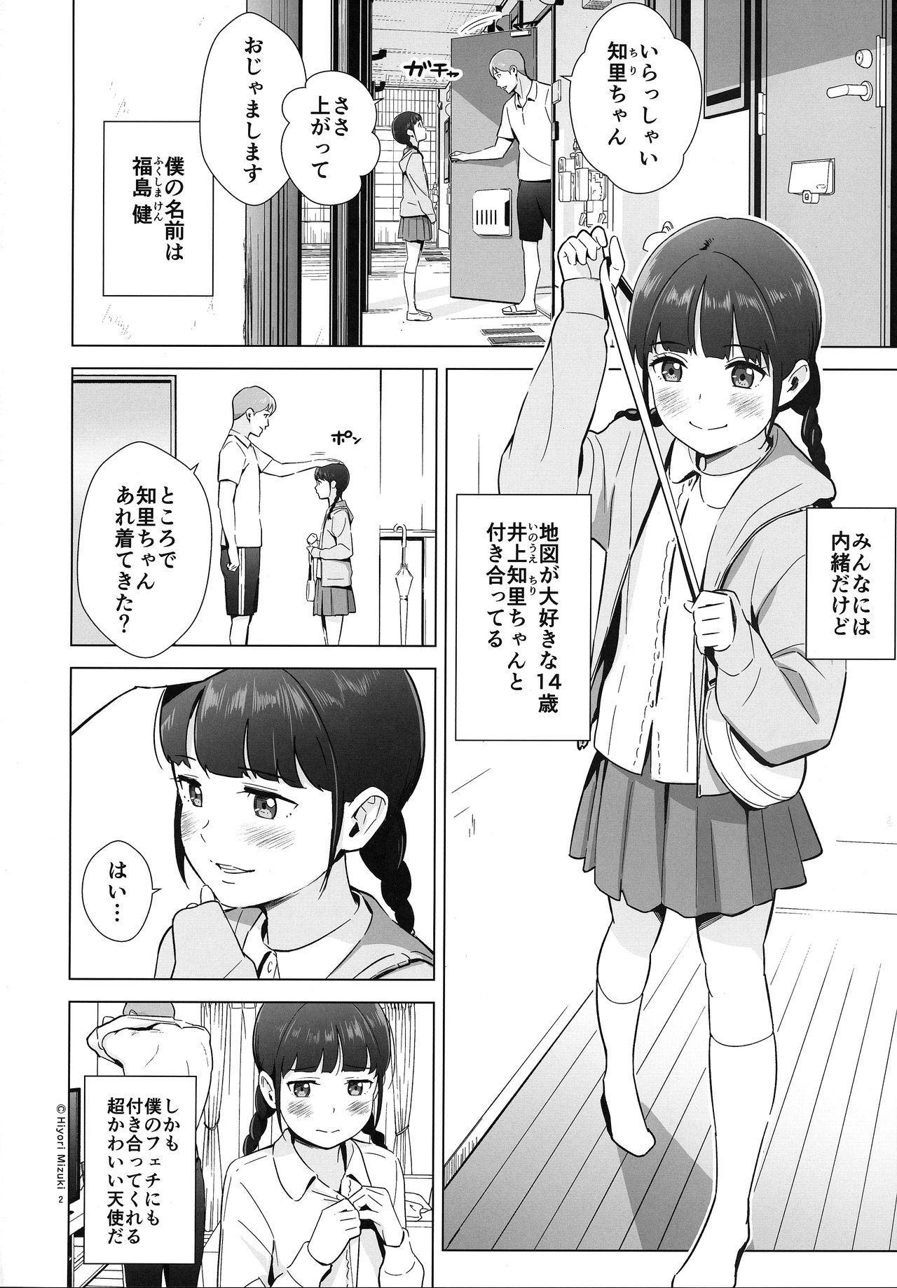 Senobi Shoujo to Icha Love Seikatsu Inoue Chiri 14-sai 2