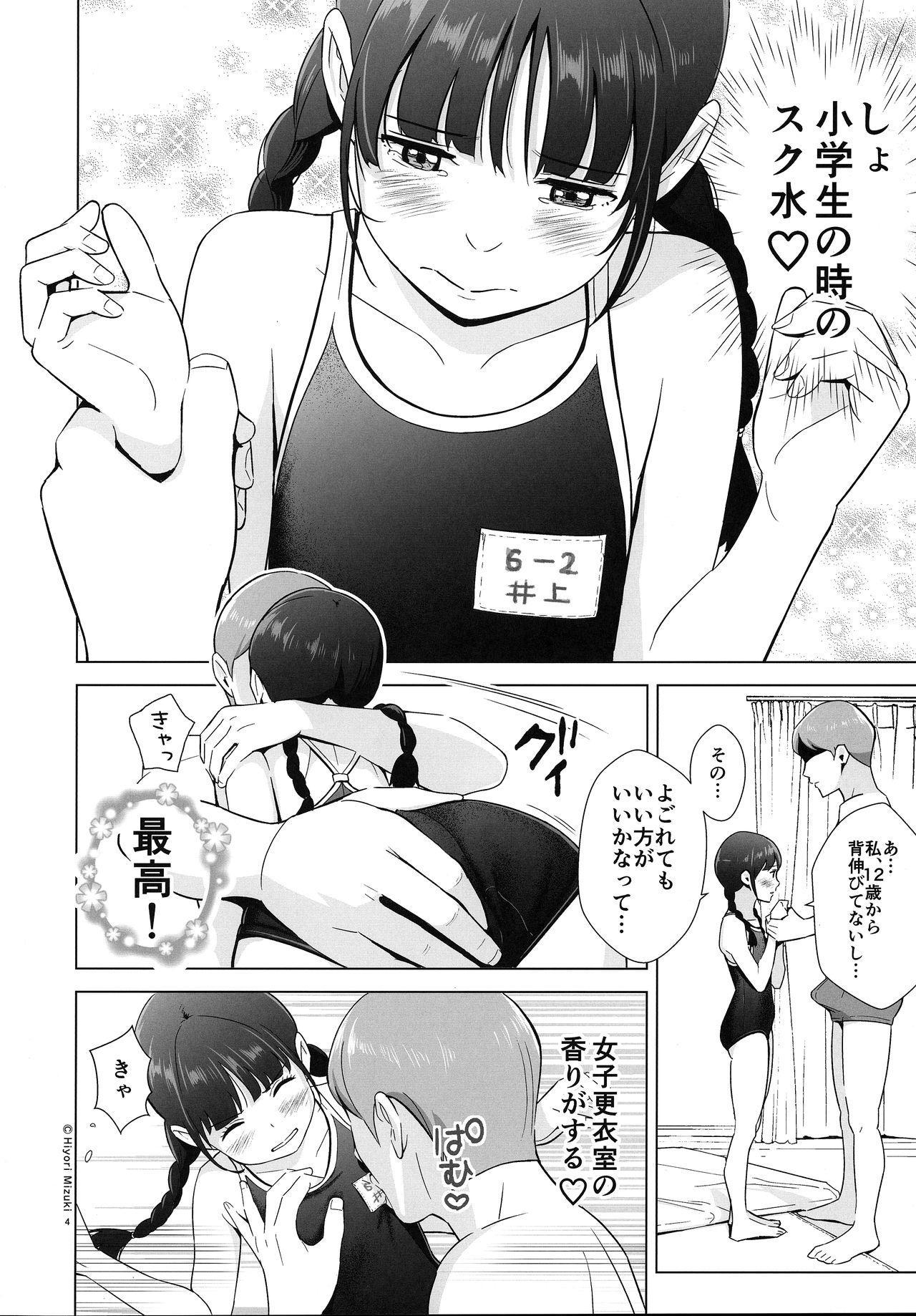 Senobi Shoujo to Icha Love Seikatsu Inoue Chiri 14-sai 4
