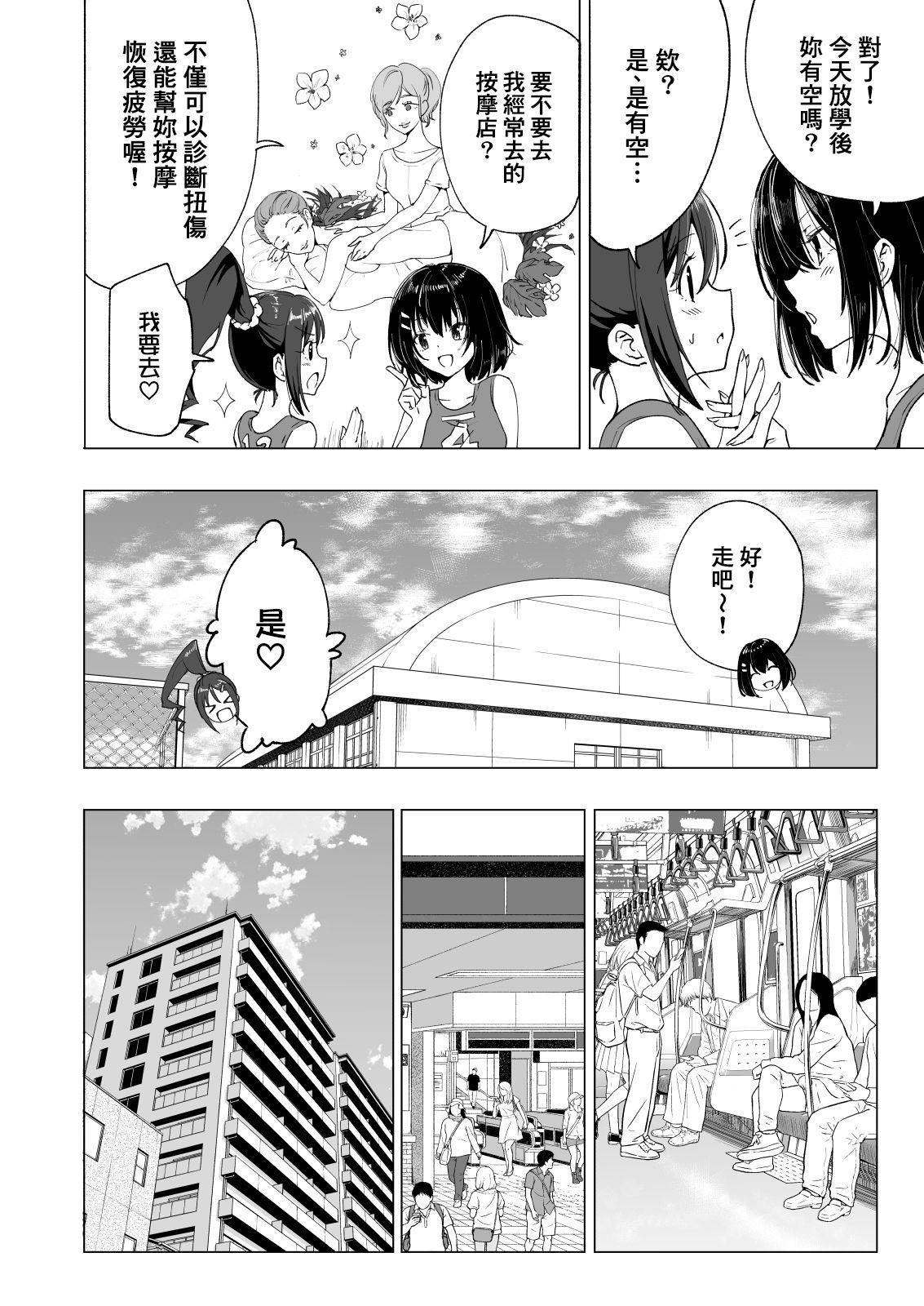 Seikan Massage ni Hamatte shimatta Volley-bu Joshi no Hanashi 10