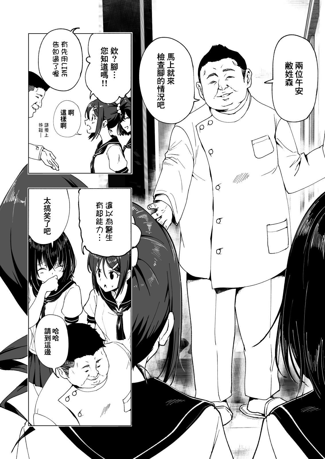 Seikan Massage ni Hamatte shimatta Volley-bu Joshi no Hanashi 12